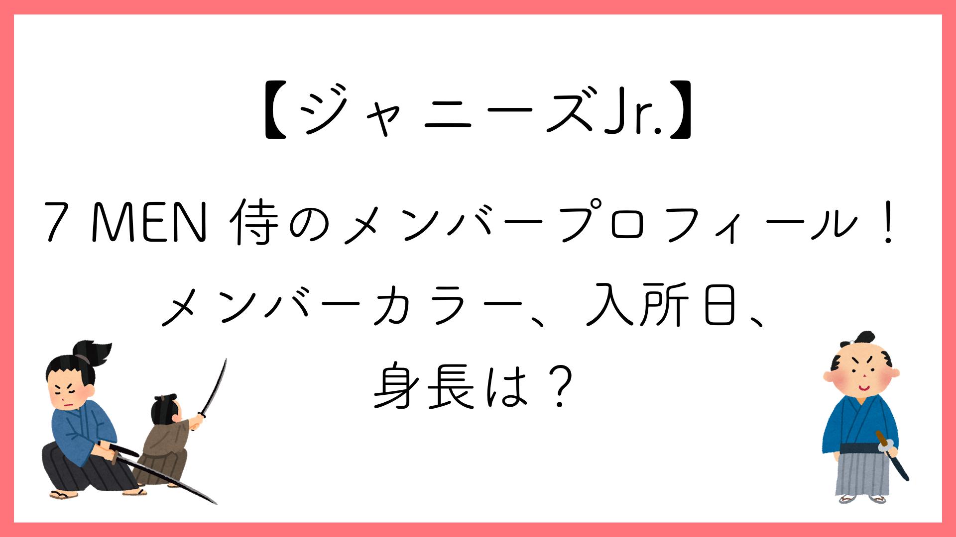 【ジャニーズJr.】7 MEN 侍メンバープロフィール!メンバーカラー、結成日、入所日は?