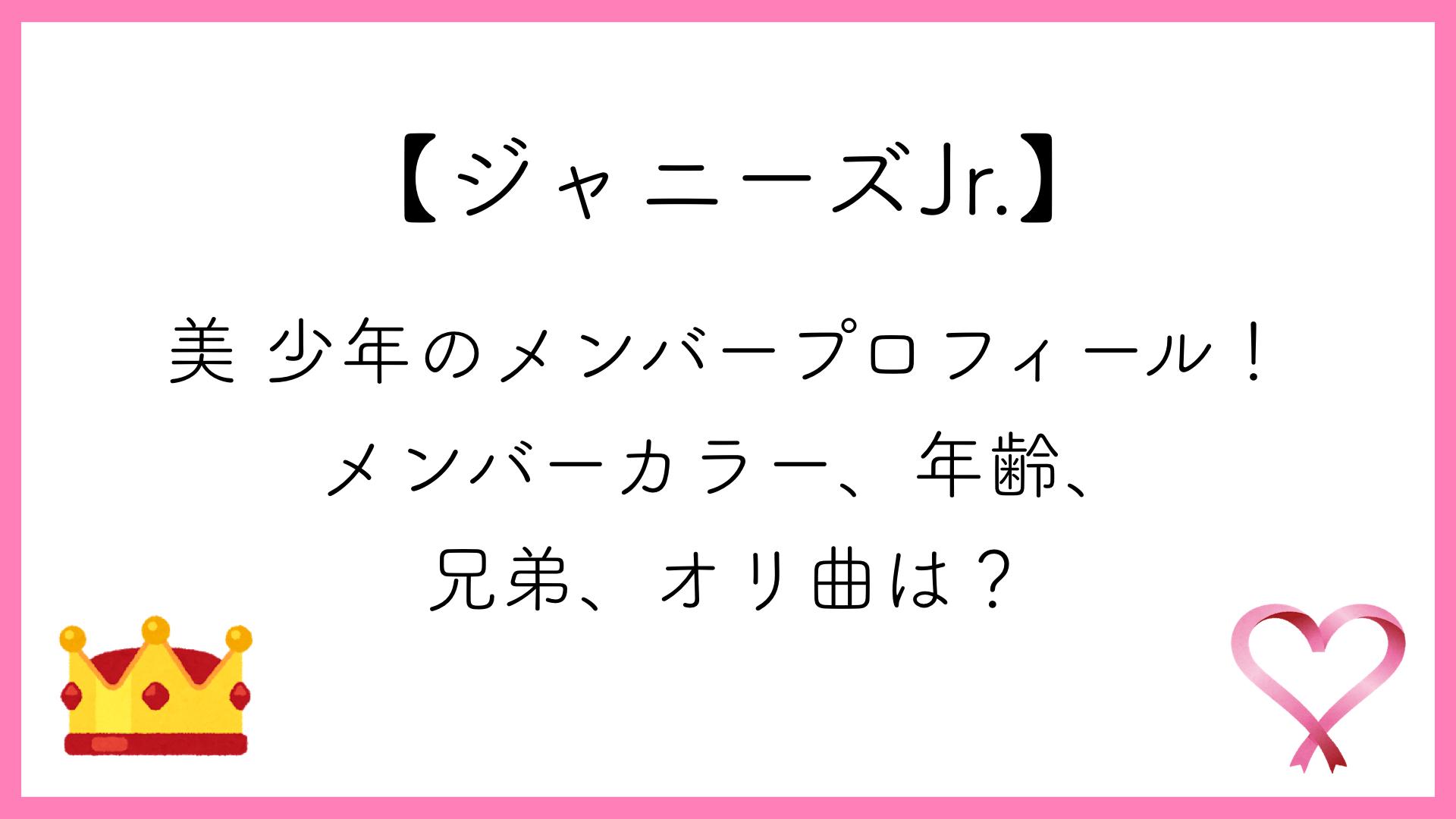 【ジャニーズJr.】美 少年メンバープロフィール!メンバーカラー、年齢、兄弟、オリ曲は?