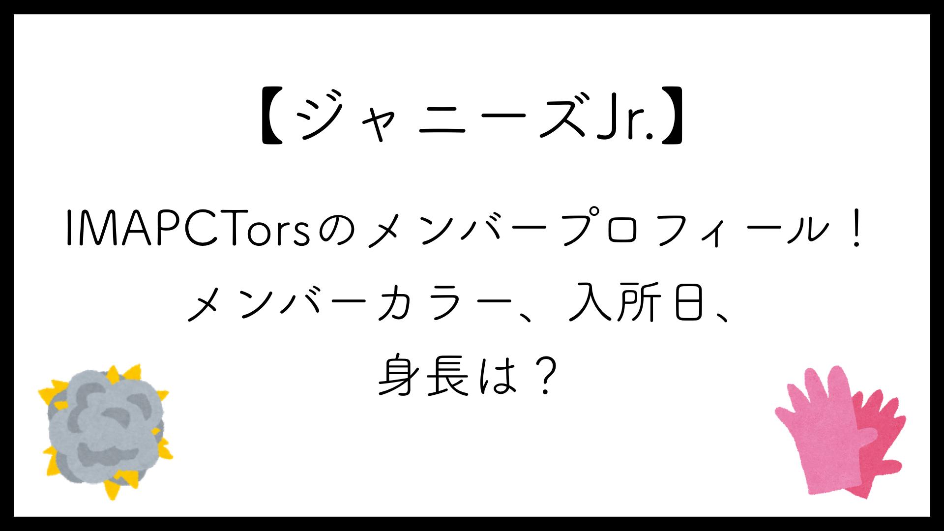 【ジャニーズJr.】IMPACTorsメンバープロフィール!メンバーカラー、入所日、身長は?