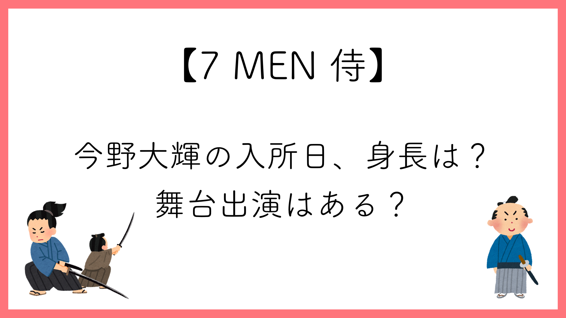 【7 MEN 侍】今野大輝の入所日、身長は?舞台出演はある?