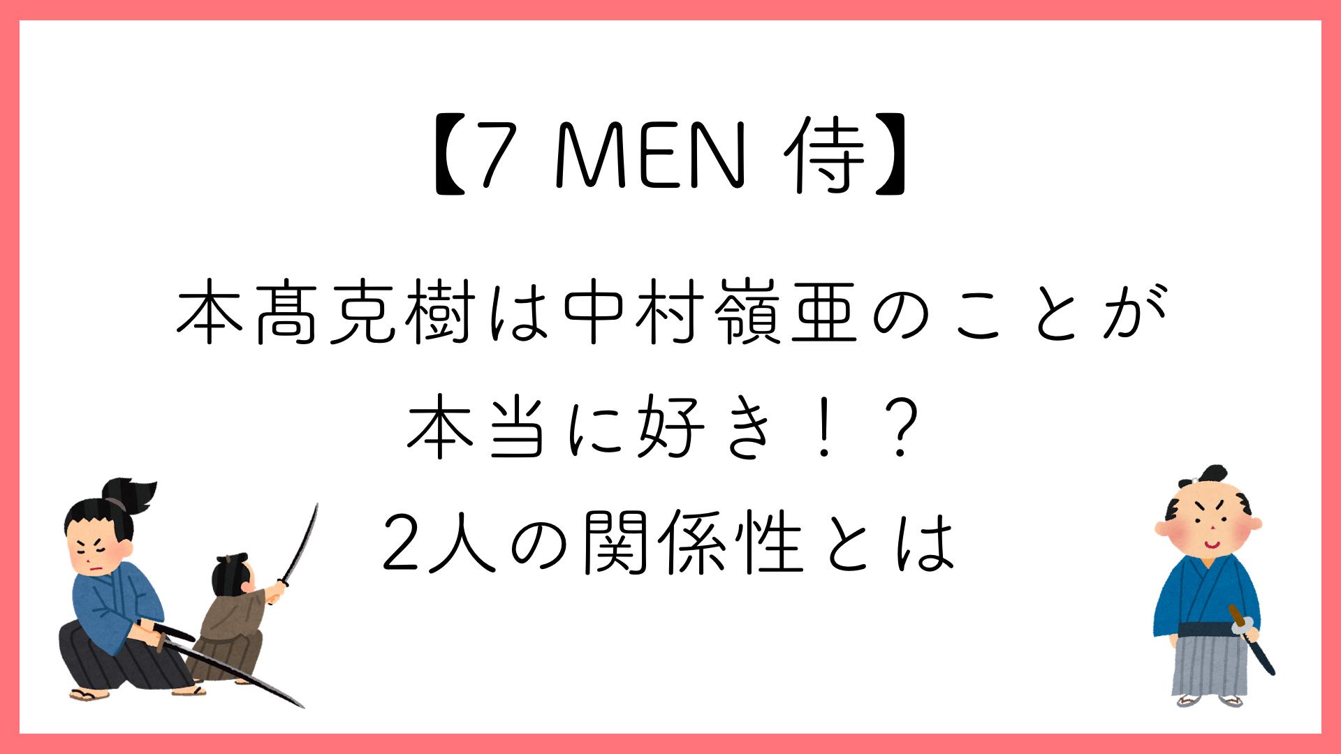 【7 MEN 侍】本髙克樹は中村嶺亜のことが本当に好き!?2人の関係性とは