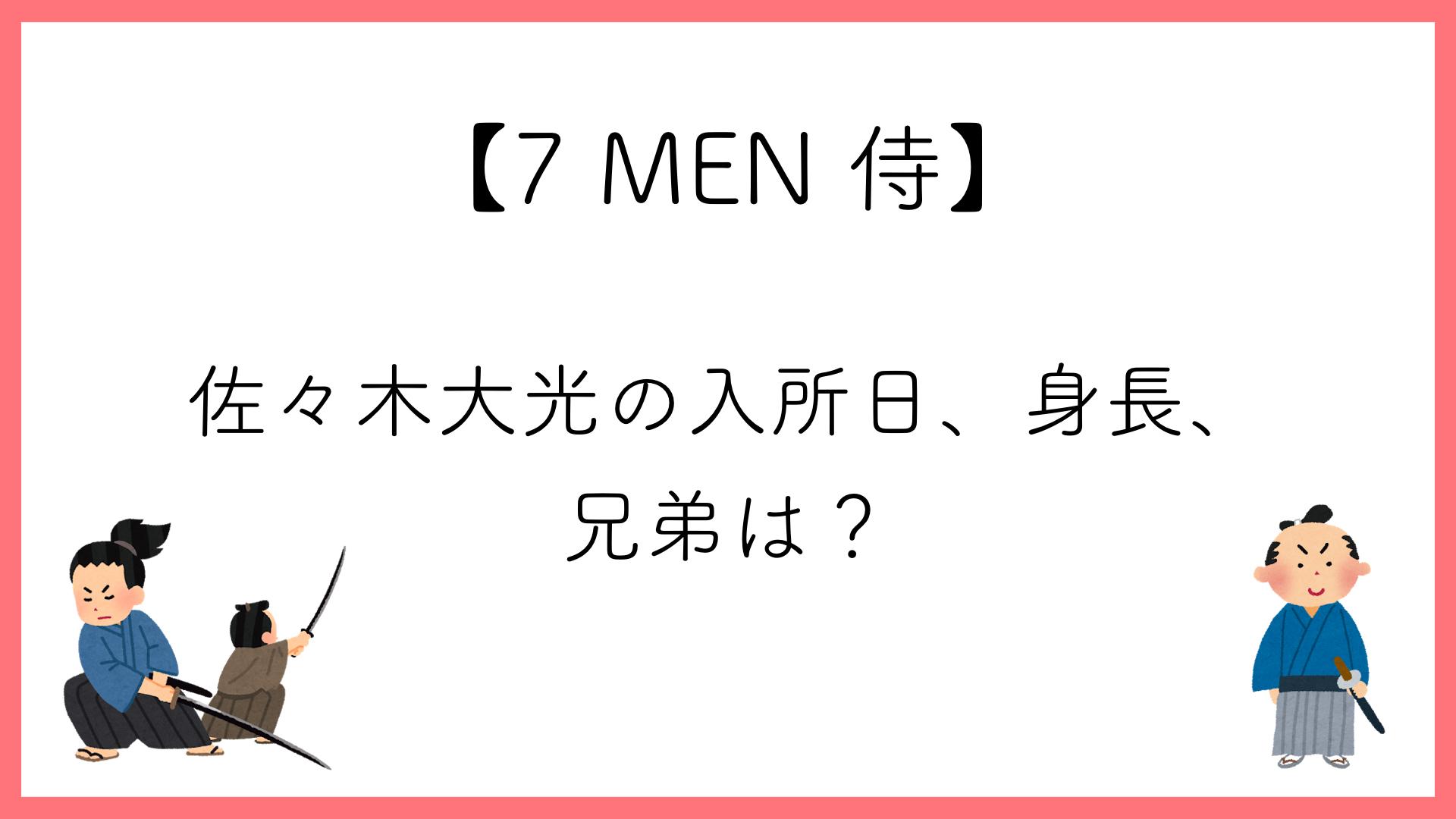 【7 MEN 侍】佐々木大光の入所日、身長、兄弟は?