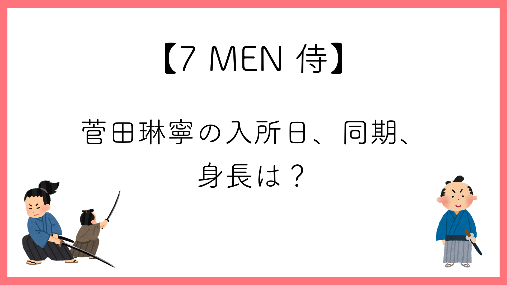 【7 MEN 侍】菅田琳寧の入所日、同期、身長は?