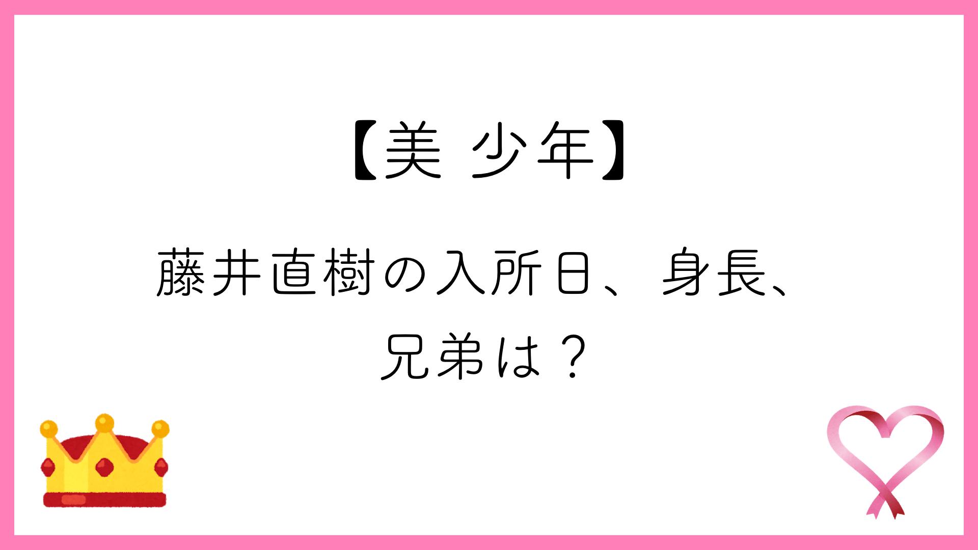 【美 少年】藤井直樹の入所日、身長、兄弟は?