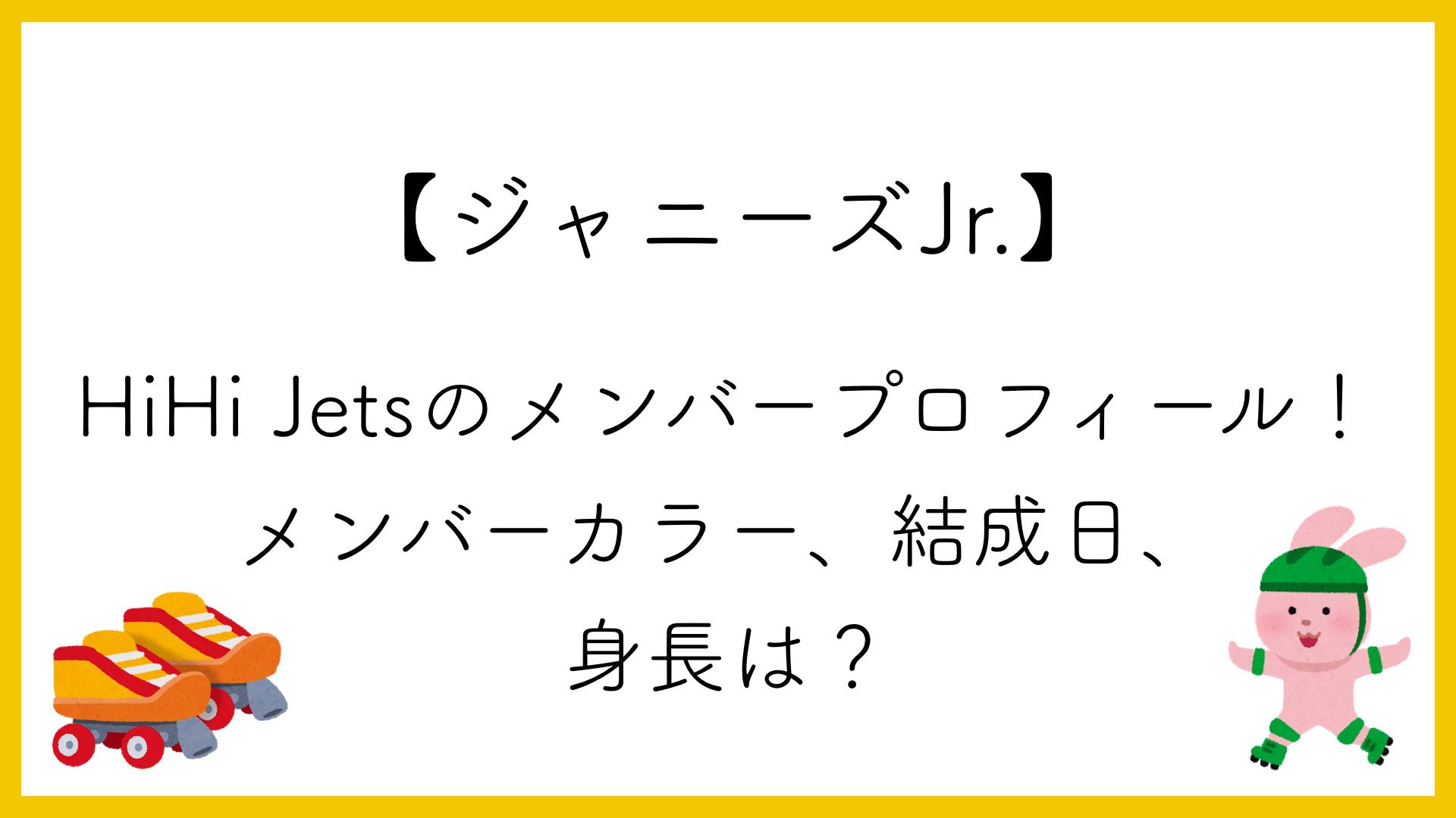 【ジャニーズJr.】HiHi Jetsメンバープロフィール!メンバーカラー、結成日、身長は?