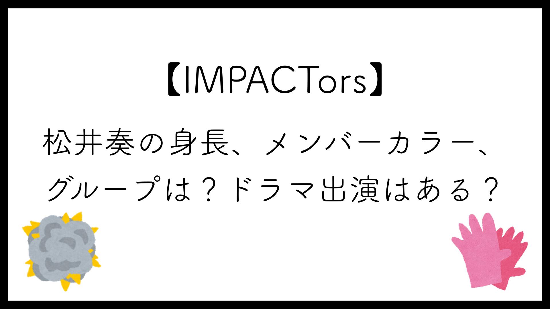 【IMPACTors】松井奏の身長、メンバーカラー、グループは?ドラマ出演は?