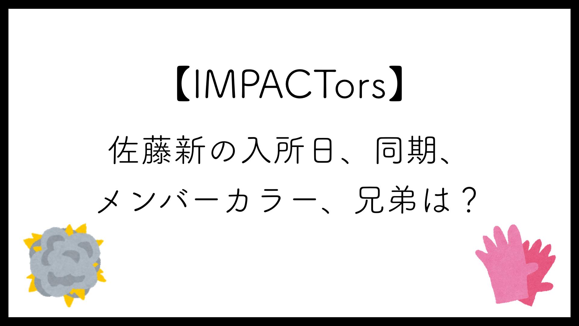 【IMPACTors】佐藤新の入所日、同期、メンバーカラー、兄弟は?