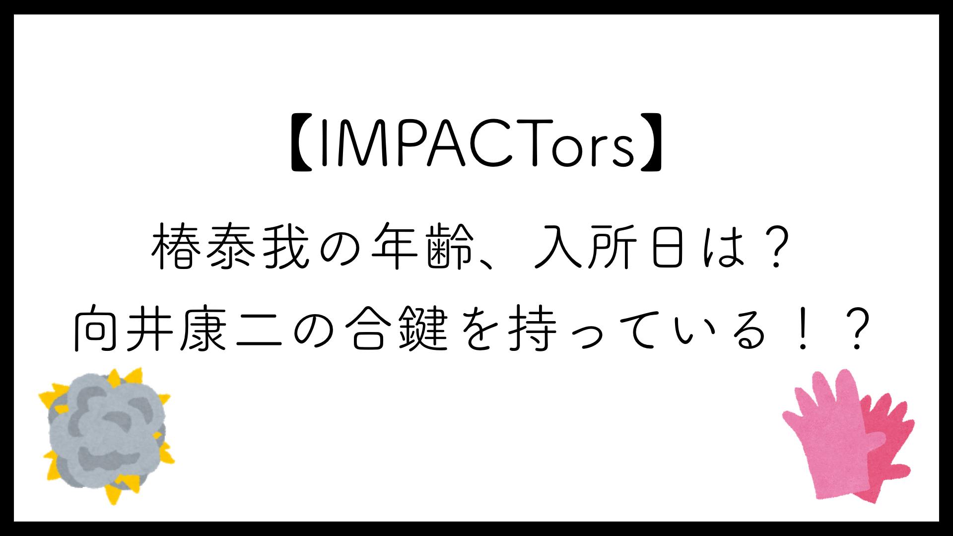 【IMPACTors】椿泰我の年齢、入所日は?向井康二の合鍵を持っている!?