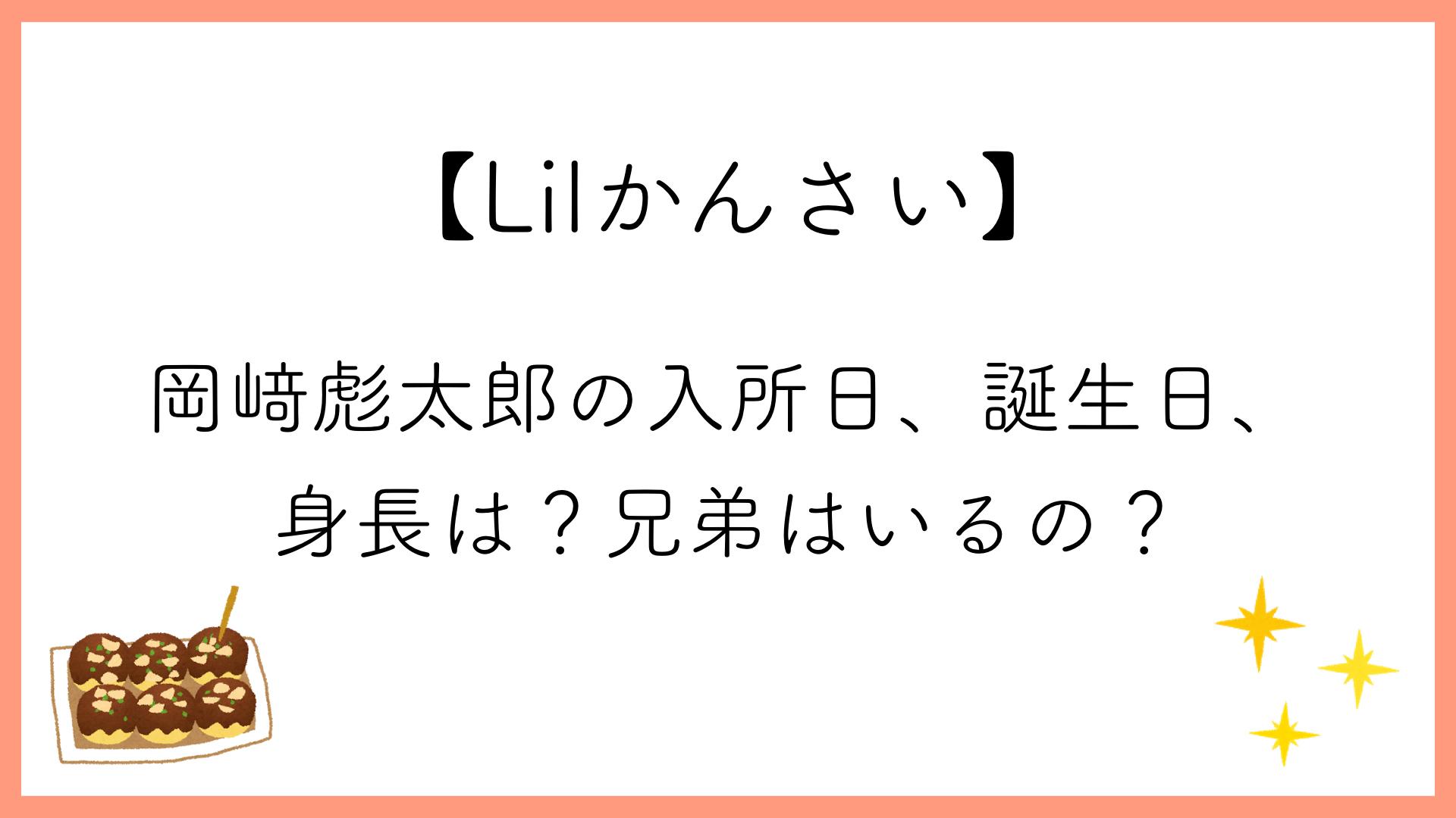 【Lilかんさい】岡﨑彪太郎の入所日、誕生日、身長は?兄弟はいるの?