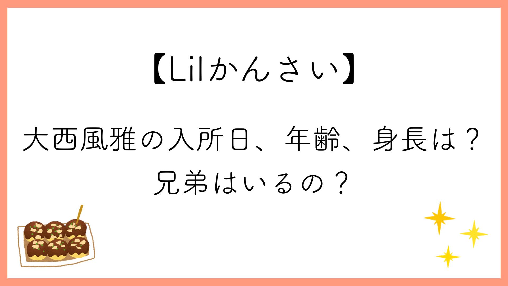 【Lilかんさい】大西風雅の入所日、年齢、身長は?兄弟はいるの?