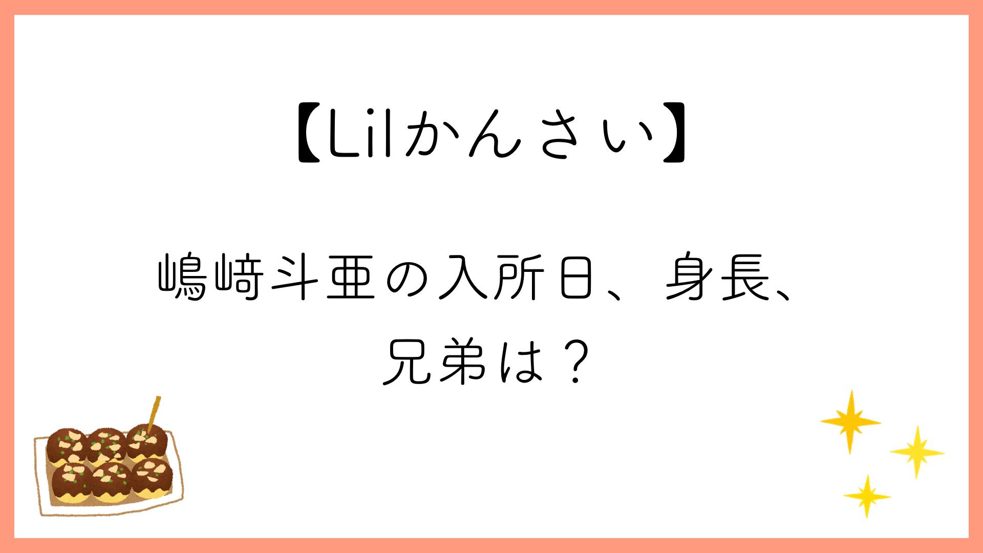 【Lilかんさい】嶋﨑斗亜の入所日、身長、兄弟は?