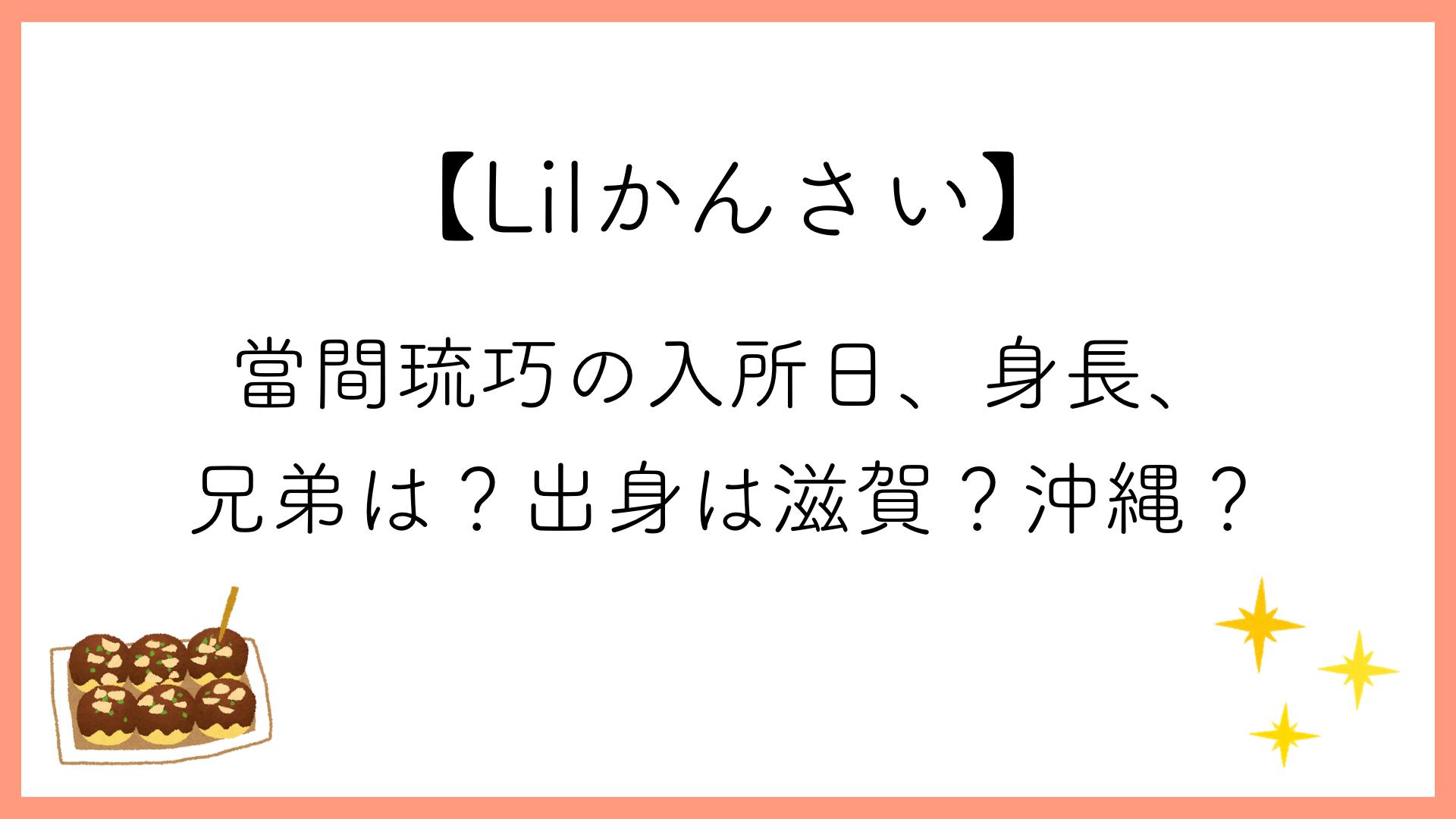 【Lilかんさい】當間琉巧の入所日、身長、兄弟は?出身は滋賀?沖縄?