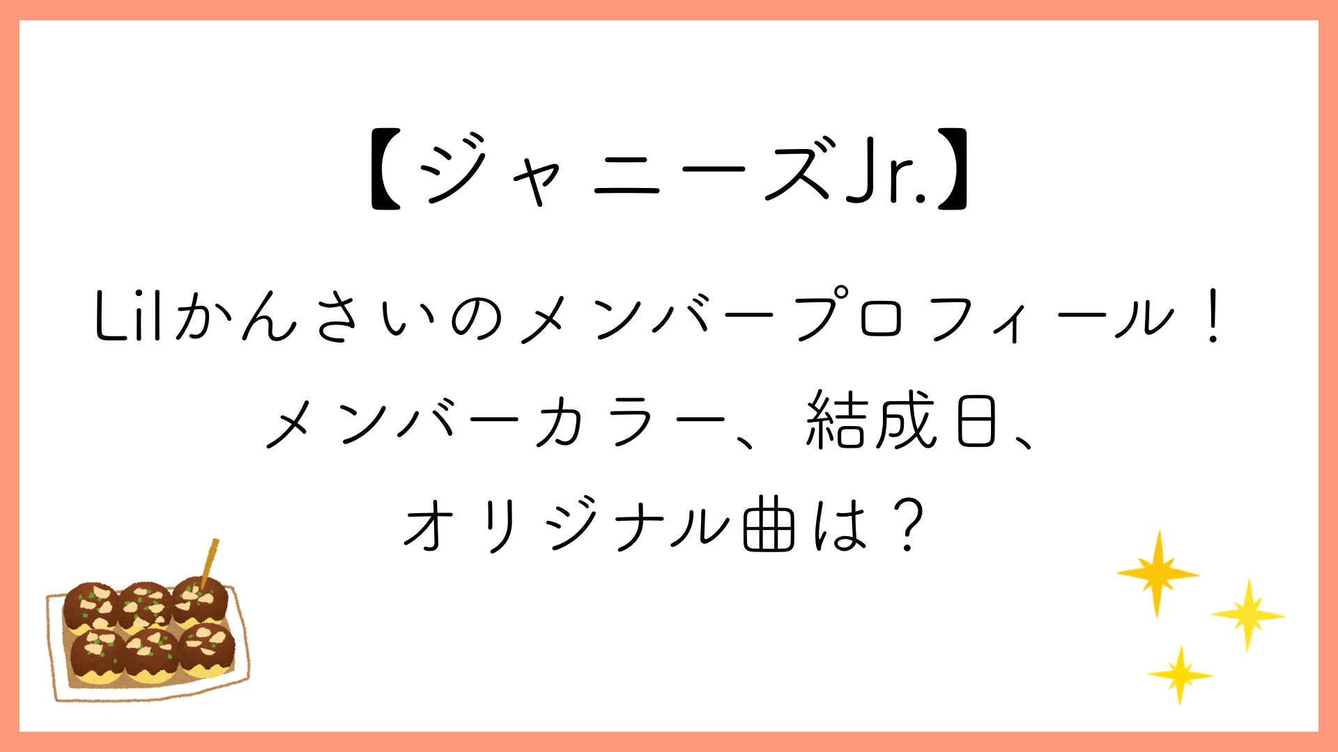 【ジャニーズJr.】Lilかんさいメンバープロフィール!メンバーカラー、結成日、オリジナル曲は?