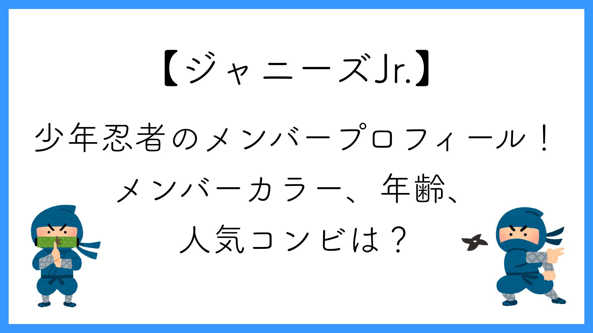 【ジャニーズJr.】少年忍者メンバープロフィール!メンバーカラー、年齢、人気コンビは?