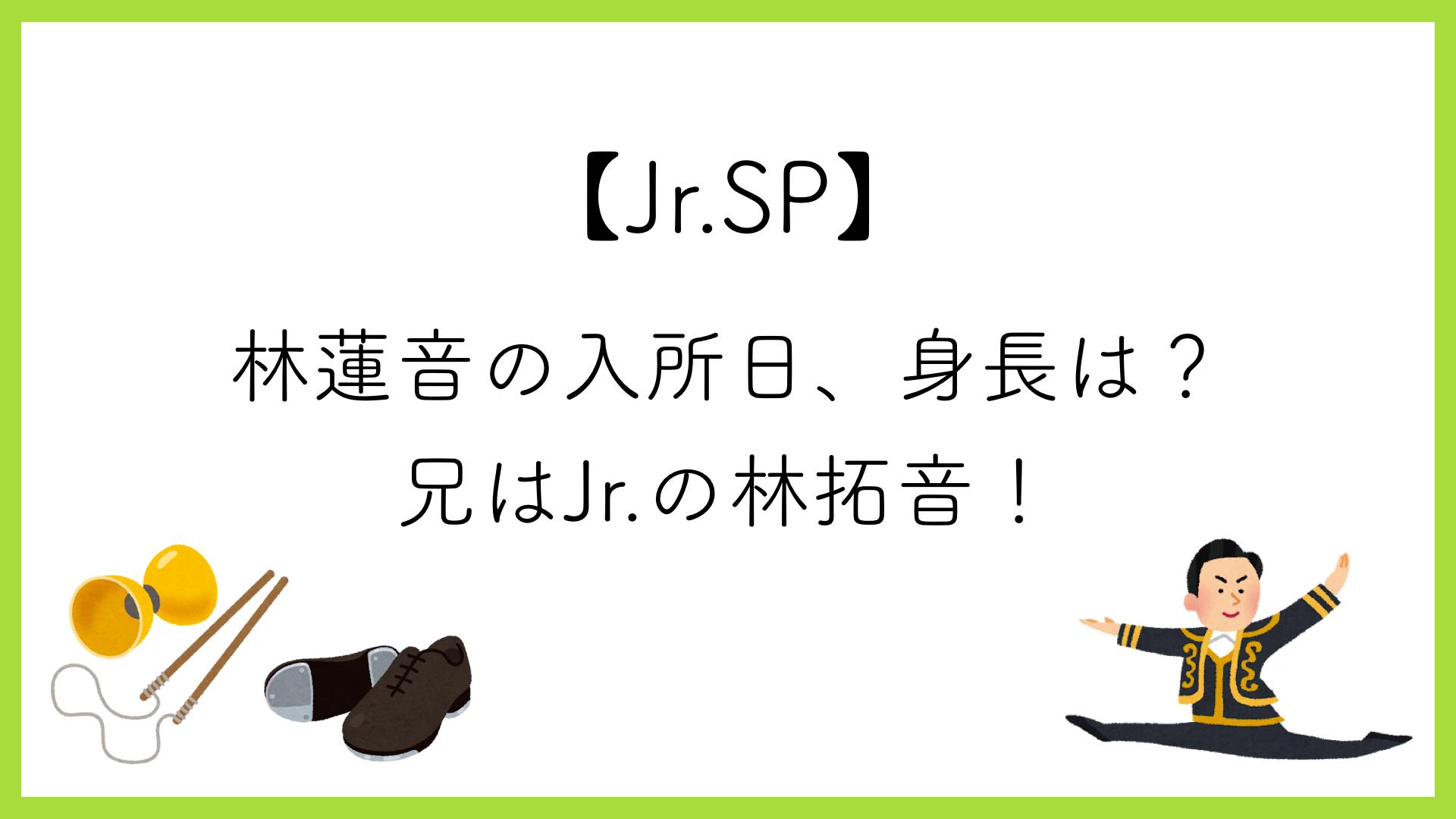 【Jr.SP】林蓮音の入所日、身長は?兄はJr.の林拓音!