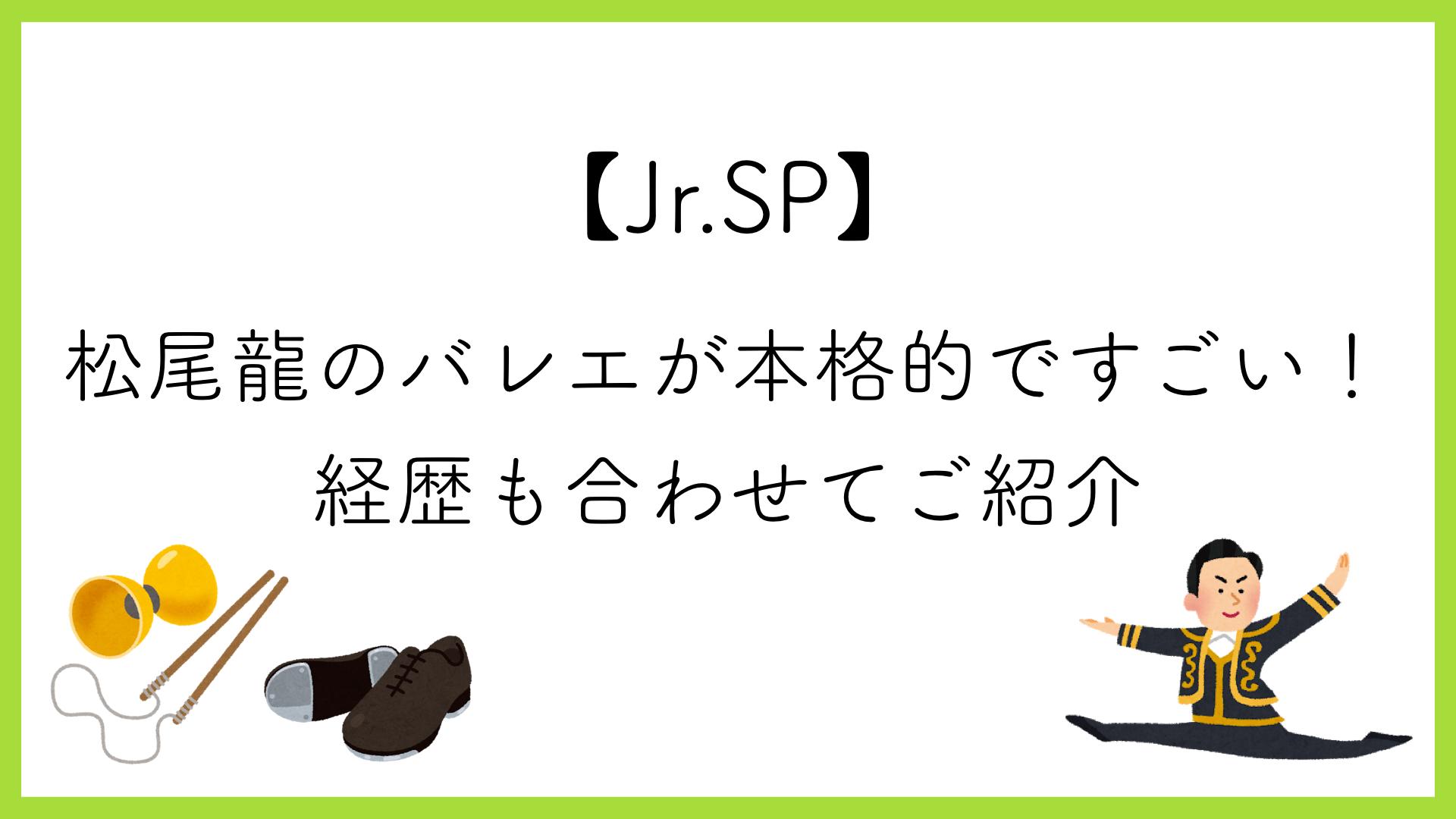 【Jr.SP】松尾龍のバレエが本格的ですごい!経歴も合わせてご紹介
