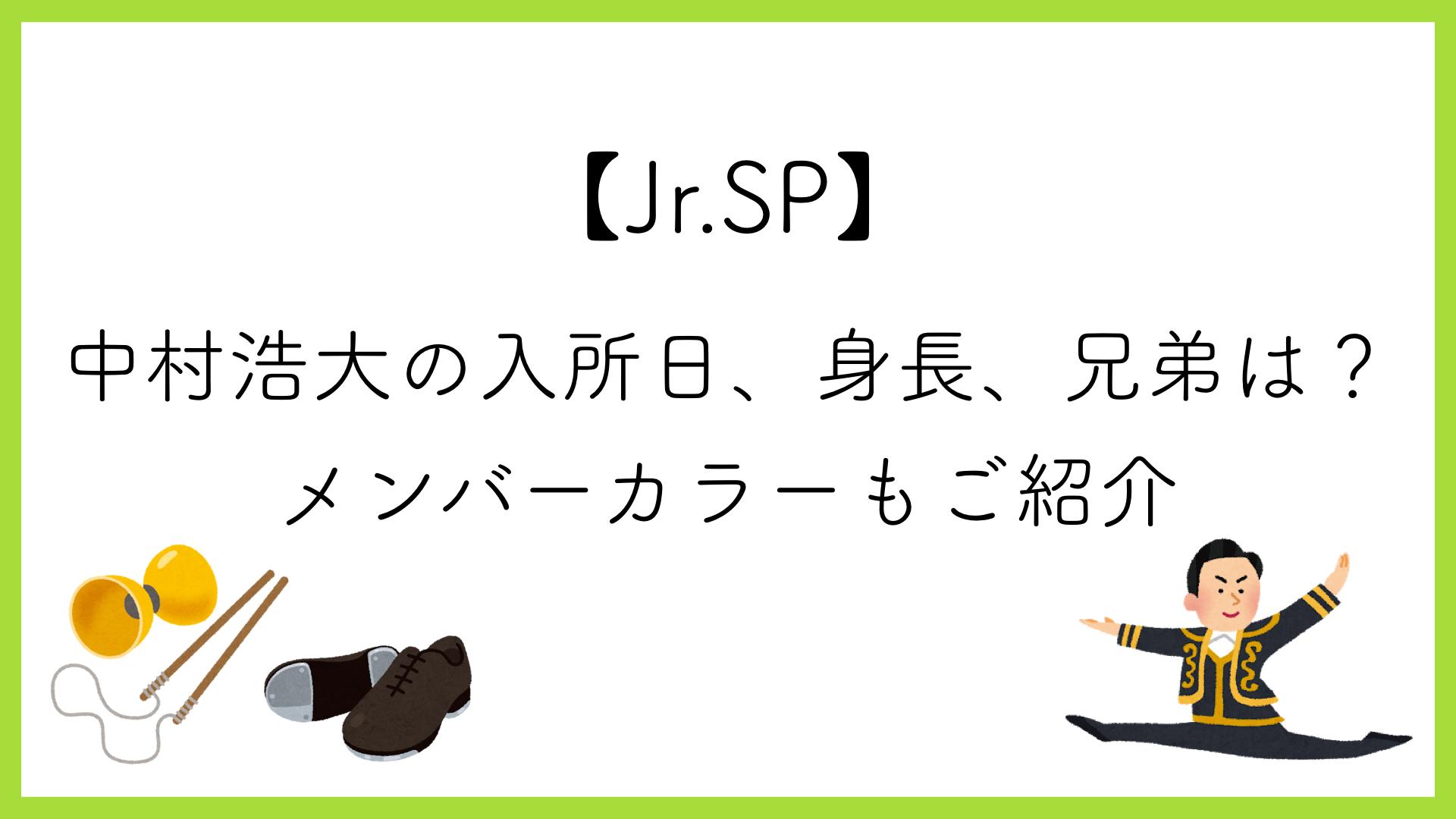【Jr.SP】中村浩大の入所日、身長、兄弟は?メンバーカラーもご紹介