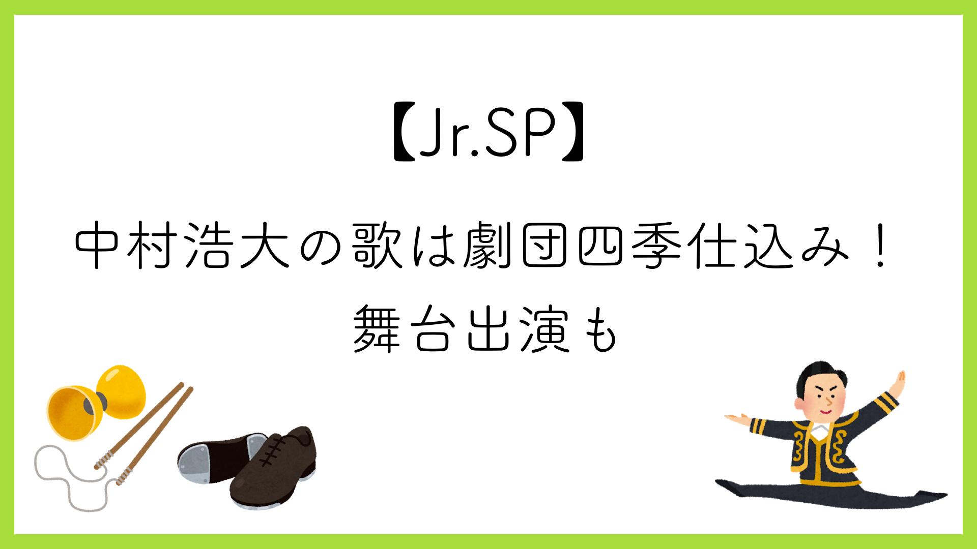 【Jr.SP】中村浩大の歌は劇団四季仕込み!舞台出演も