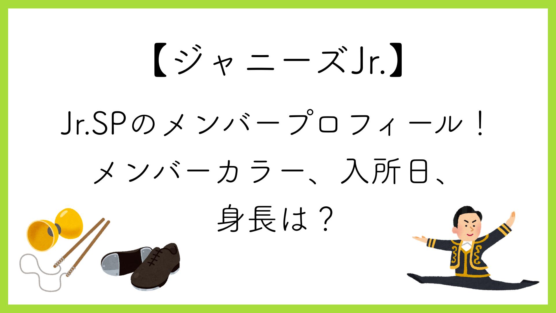 【ジャニーズJr.】Jr.SPメンバープロフィール!メンバーカラー、入所日、身長は?