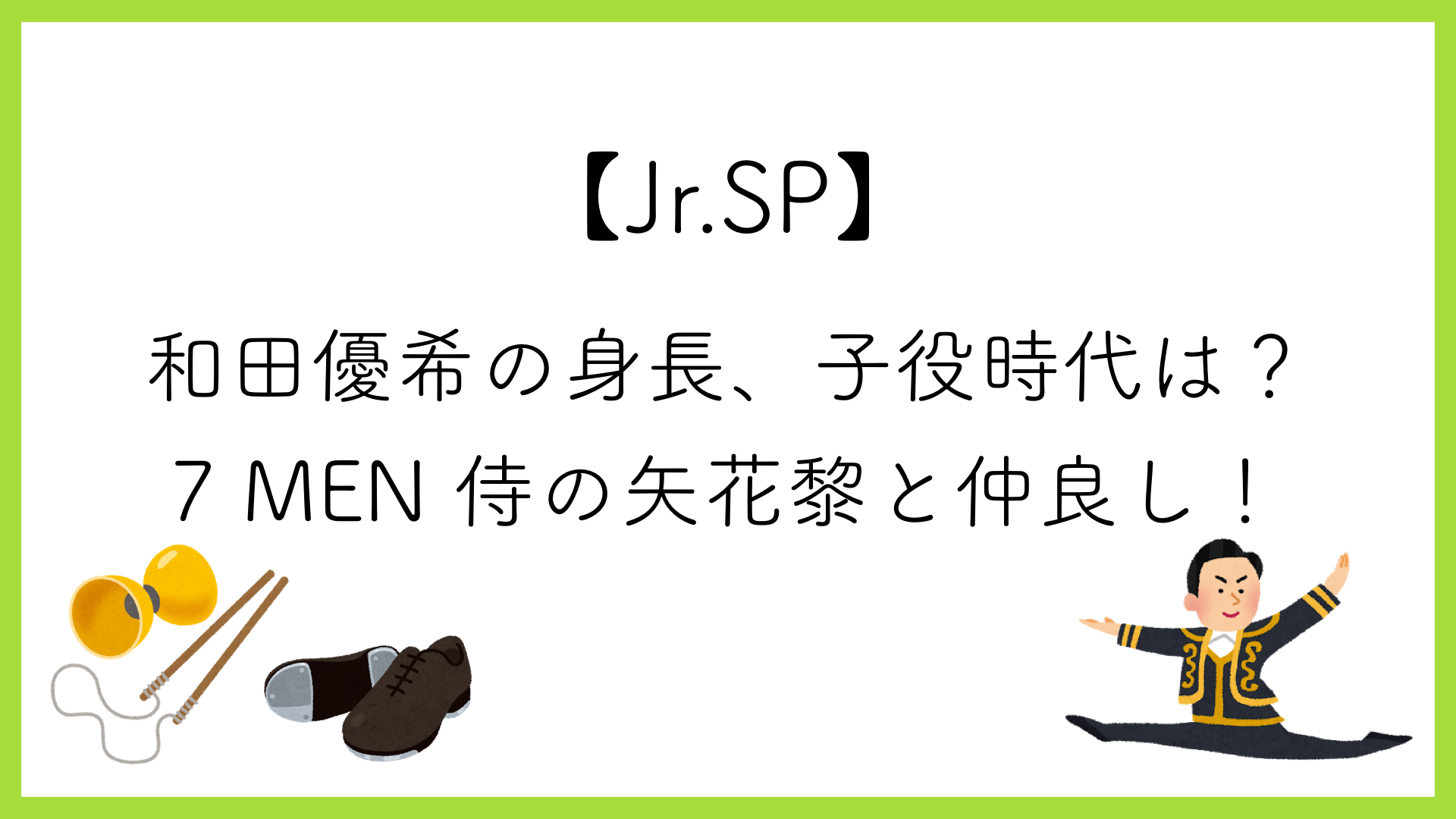 【Jr.SP】和田優希の身長、子役時代は?7 MEN 侍の矢花黎と仲良し!