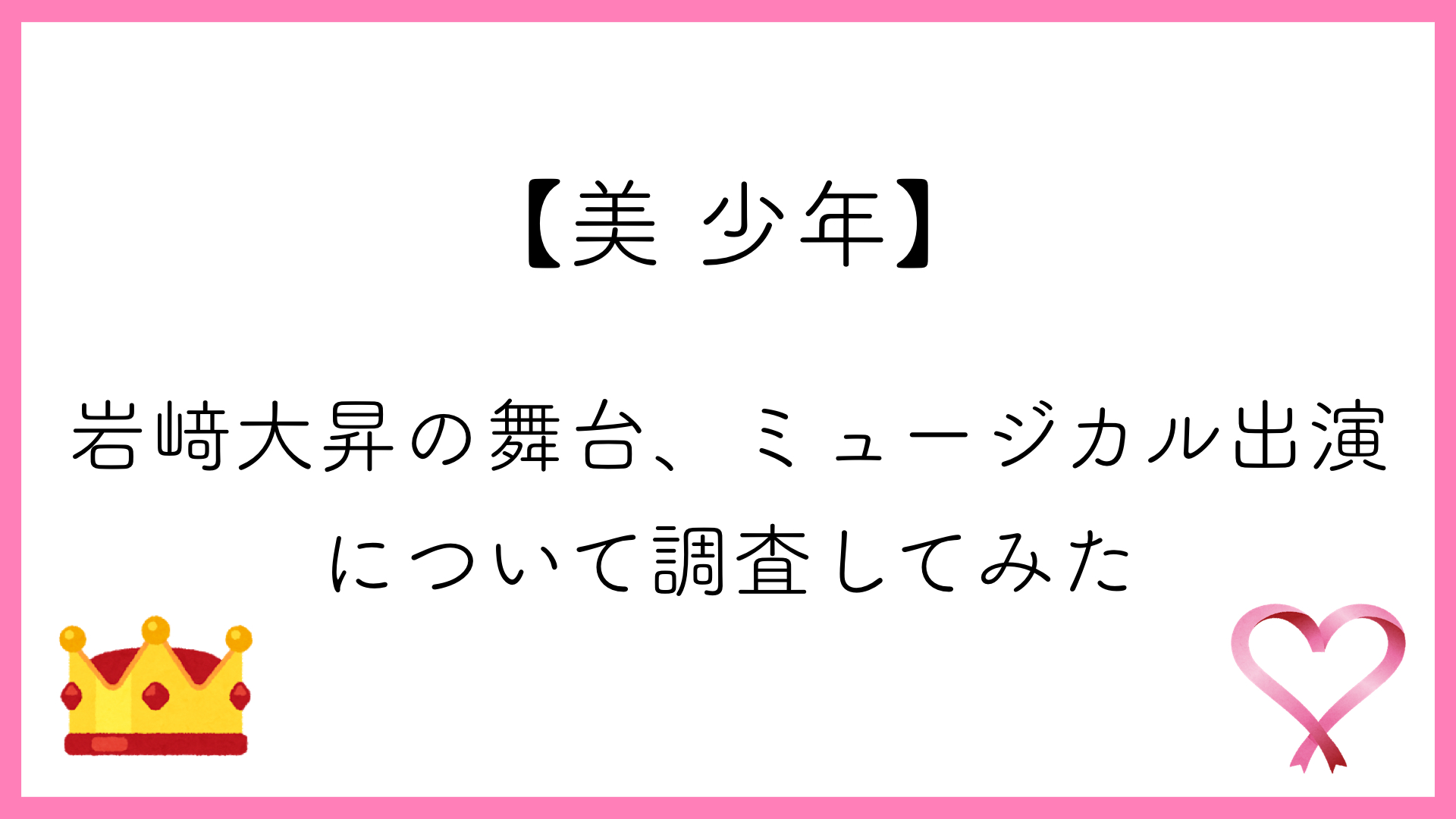 【美 少年】岩﨑大昇の舞台、ミュージカル出演について調査してみた