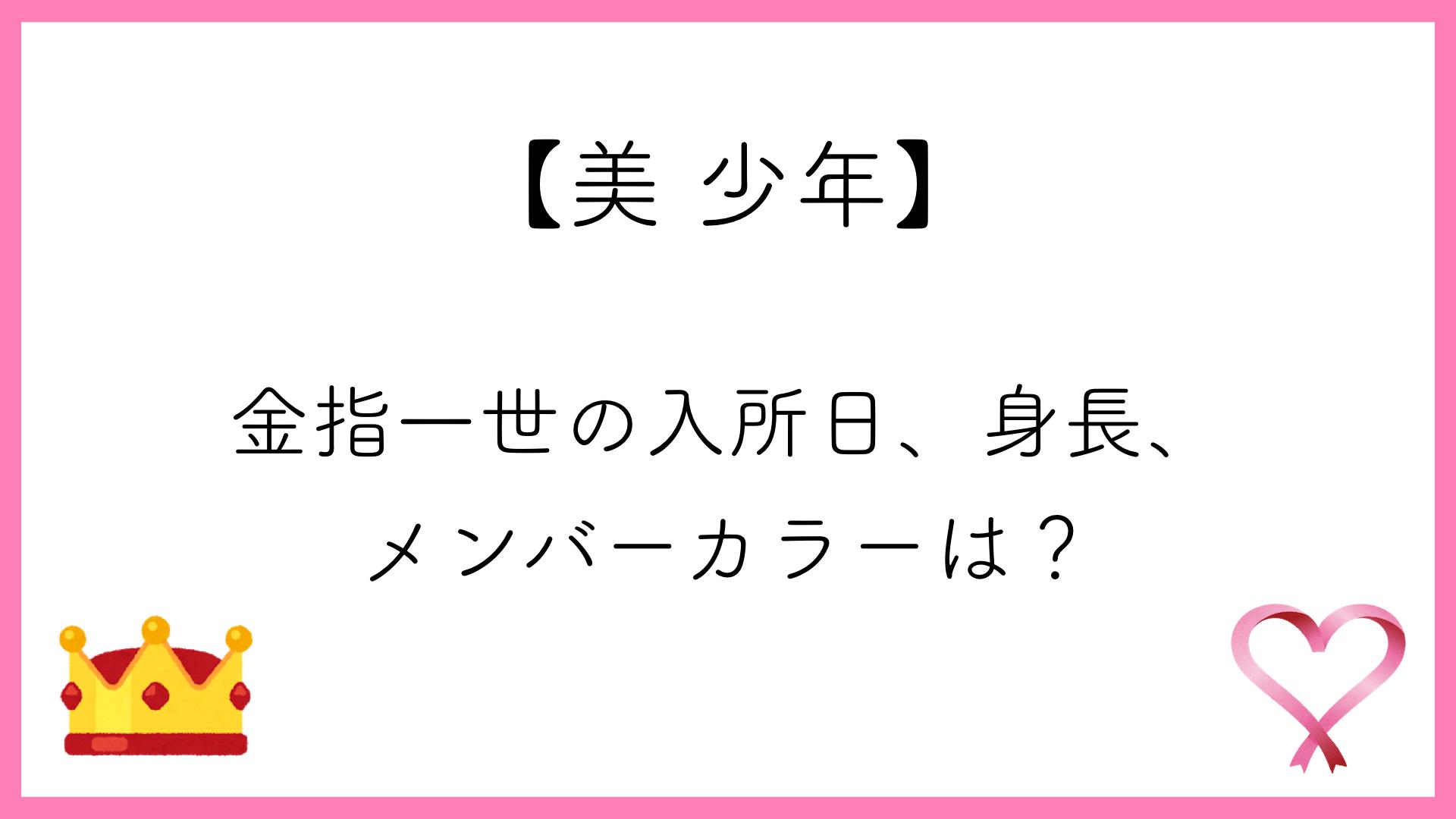 【美 少年】金指一世の入所日、身長、メンバーカラーは?