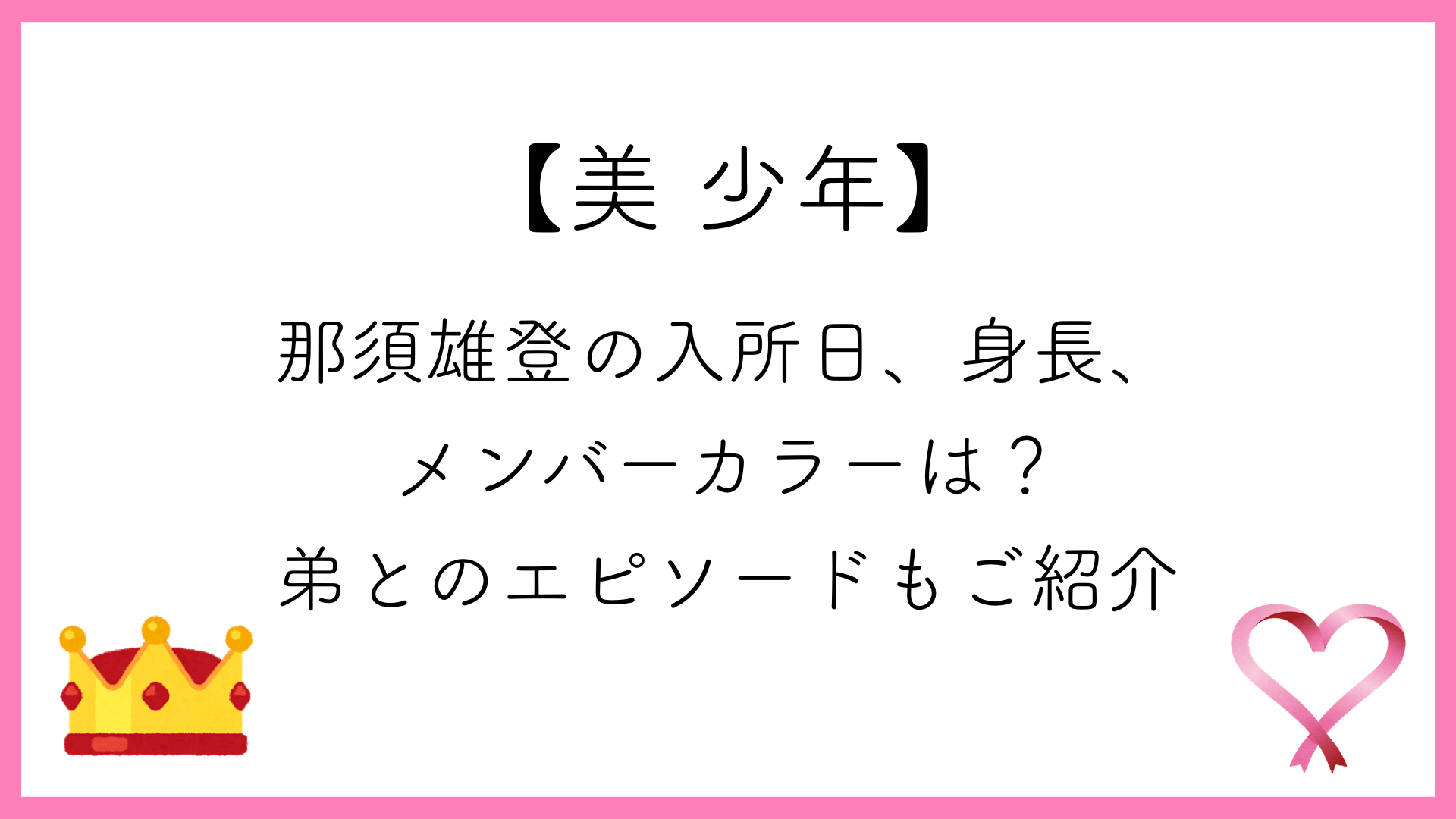 【美 少年】那須雄登の入所日、身長、メンバーカラーは?弟とのエピソードもご紹介