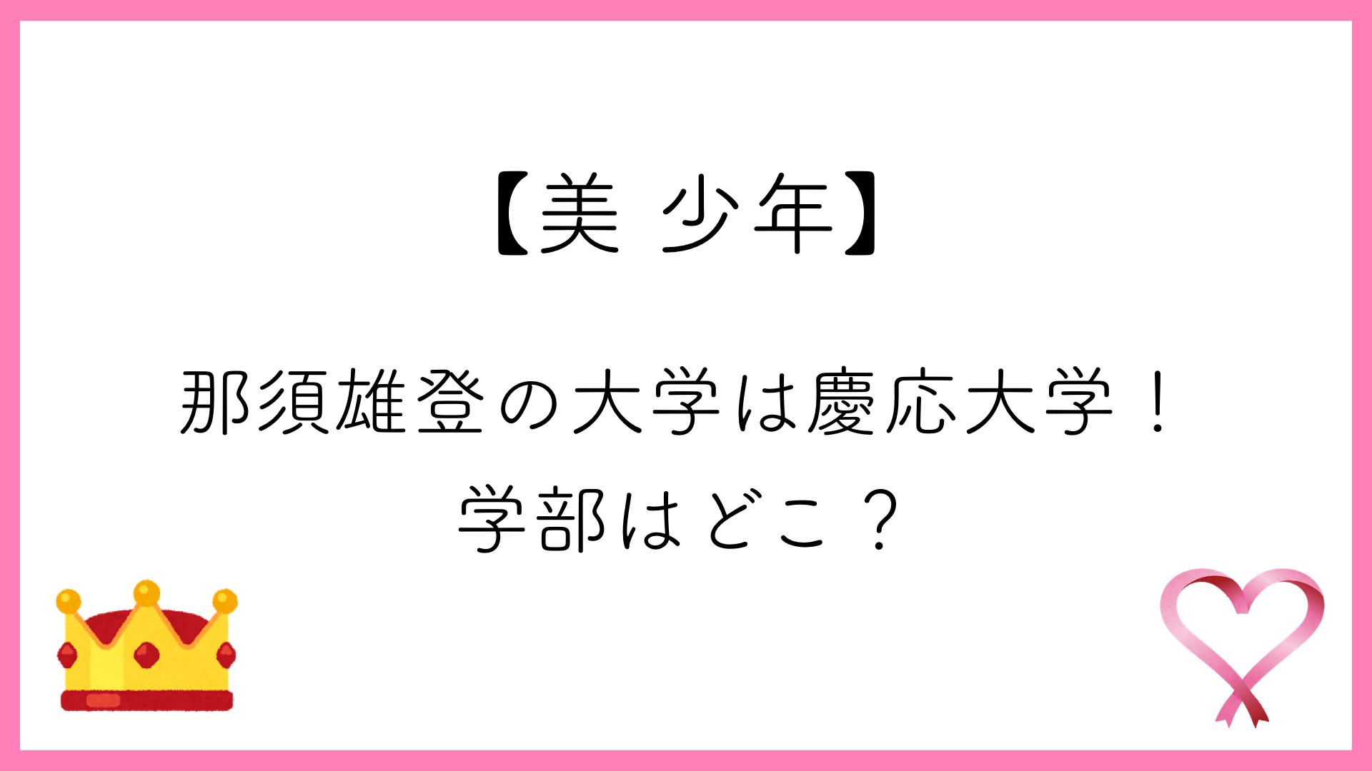 【美 少年】那須雄登の大学は慶応大学!学部はどこ?