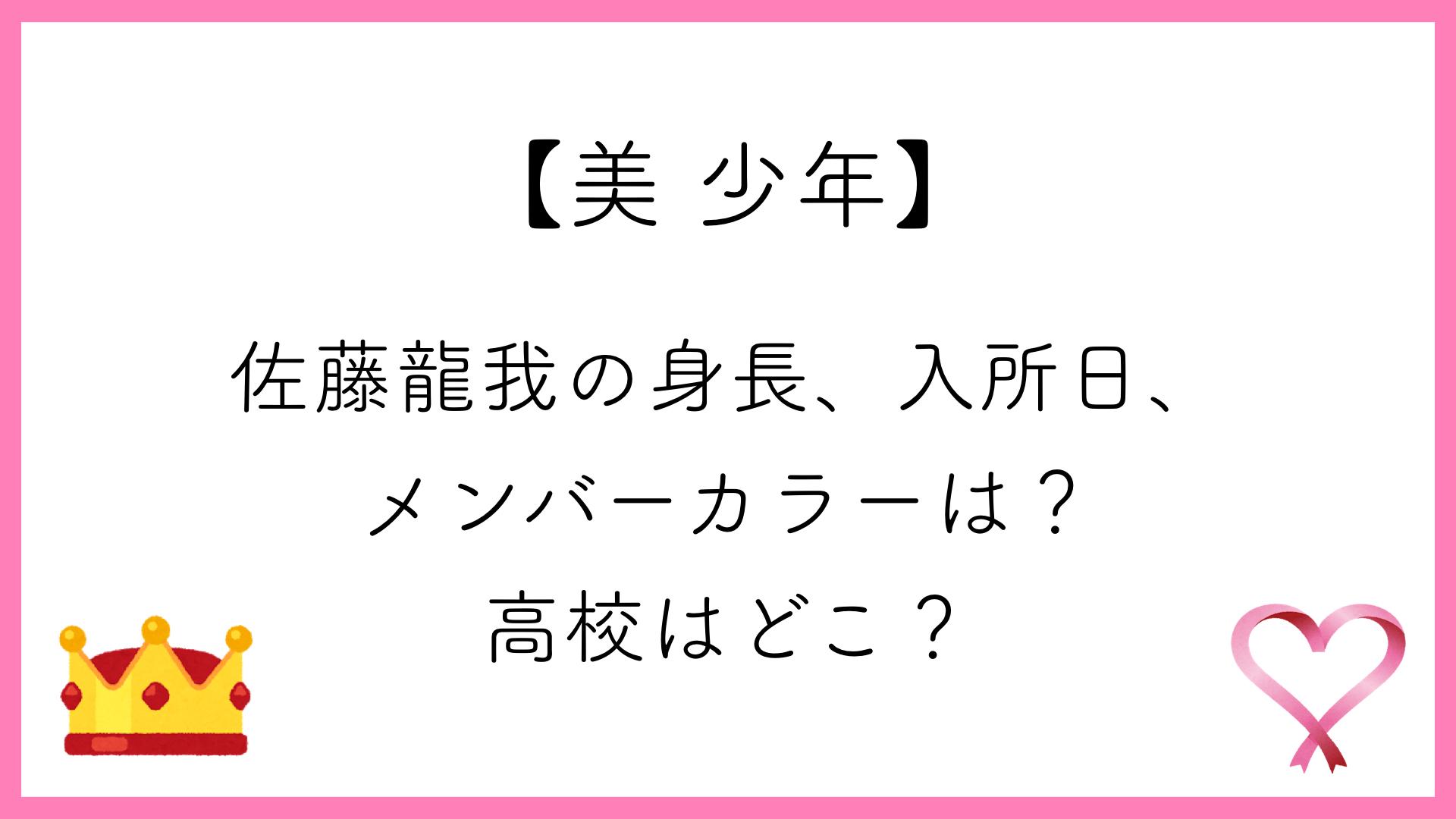 【美 少年】佐藤龍我の身長、入所日、メンバーカラーは?高校はどこ?