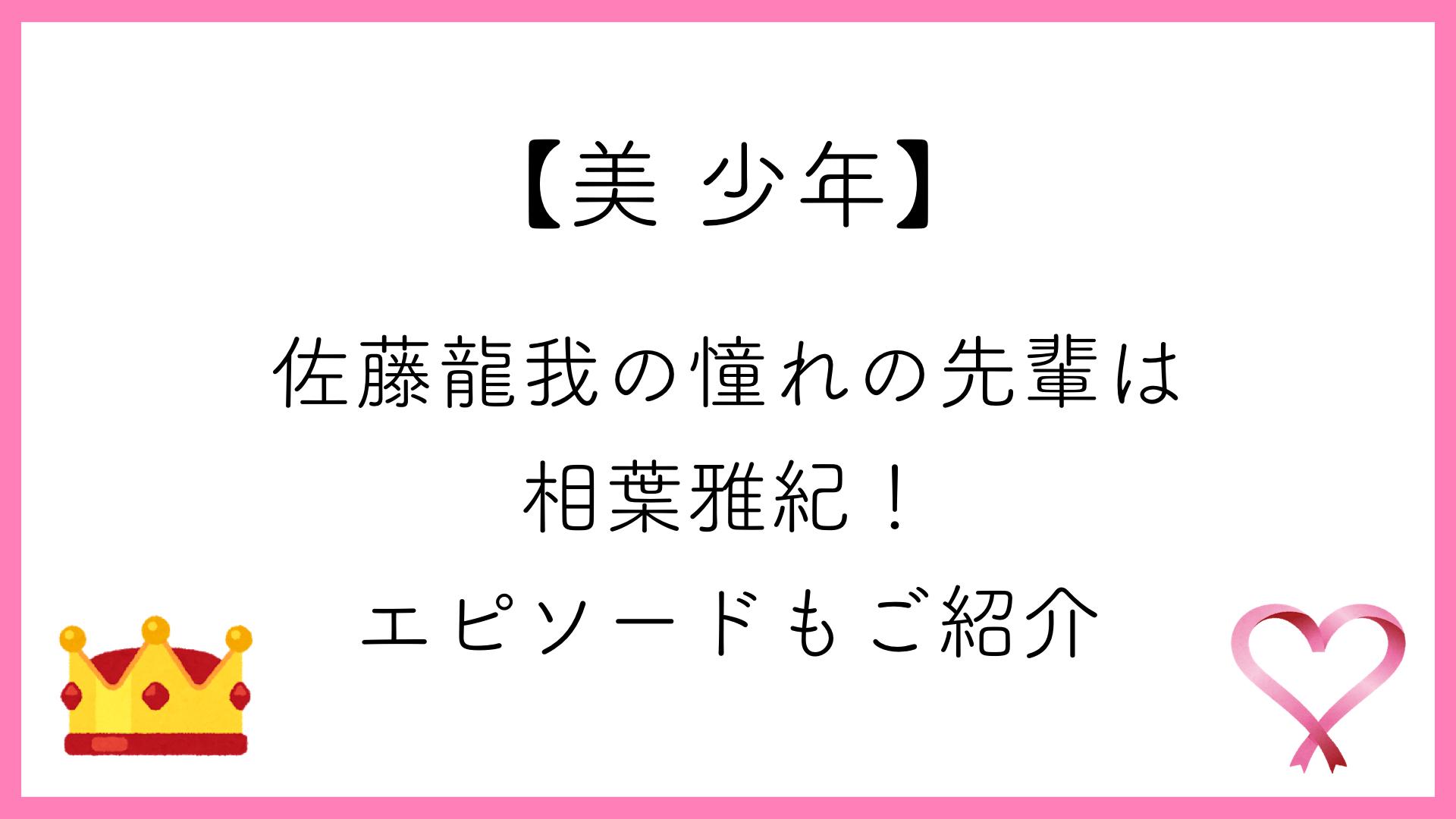 【美 少年】佐藤龍我の憧れの先輩は相葉雅紀!エピソードもご紹介