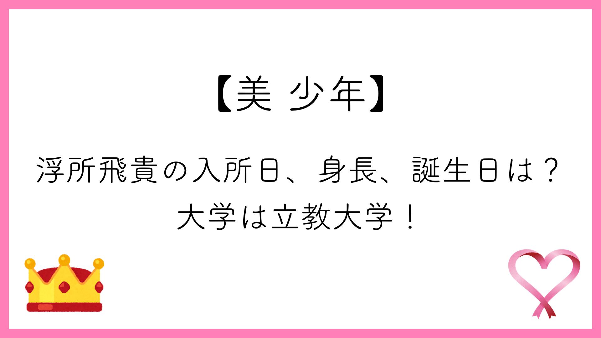 【美 少年】浮所飛貴の入所日、身長、誕生日は?大学は立教大学!