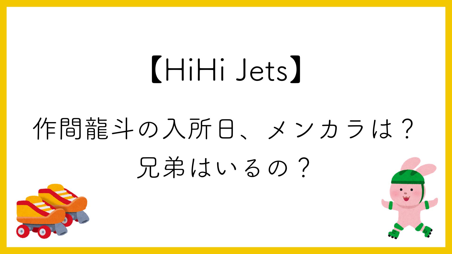 【HiHi Jets】作間龍斗の入所日、メンカラは?兄弟はいるの?