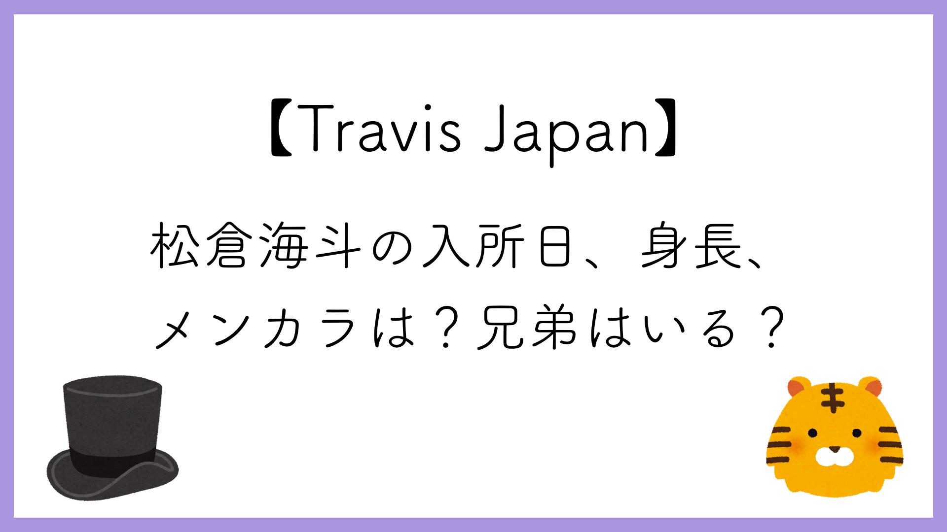 【Travis Japan】松倉海斗の入所日、身長、メンカラは?兄弟はいる?