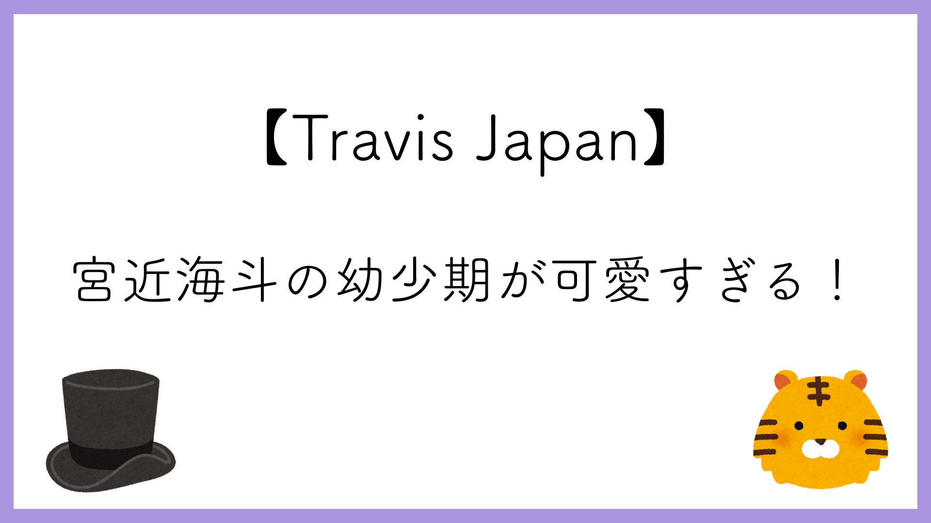 【Travis Japan】宮近海斗の幼少期が可愛すぎる!