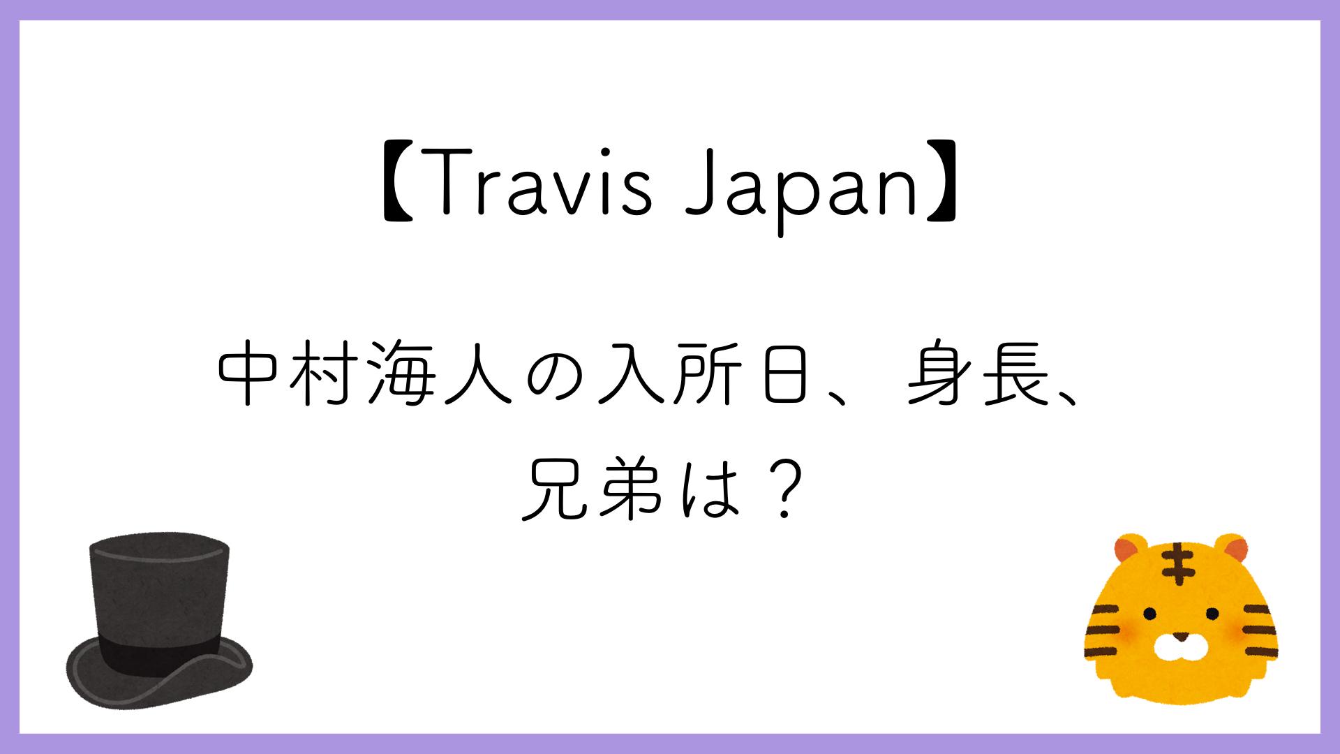 【Travis Japan】中村海人の入所日、身長、兄弟は?