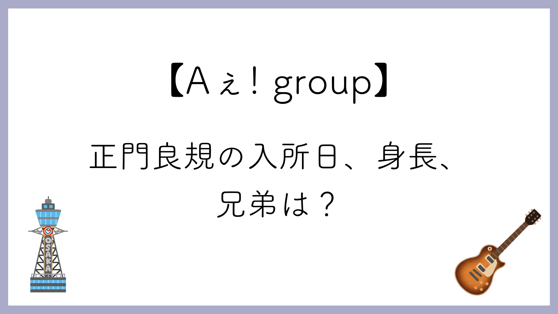 【Aぇ! group】正門良規の入所日、身長、兄弟は?