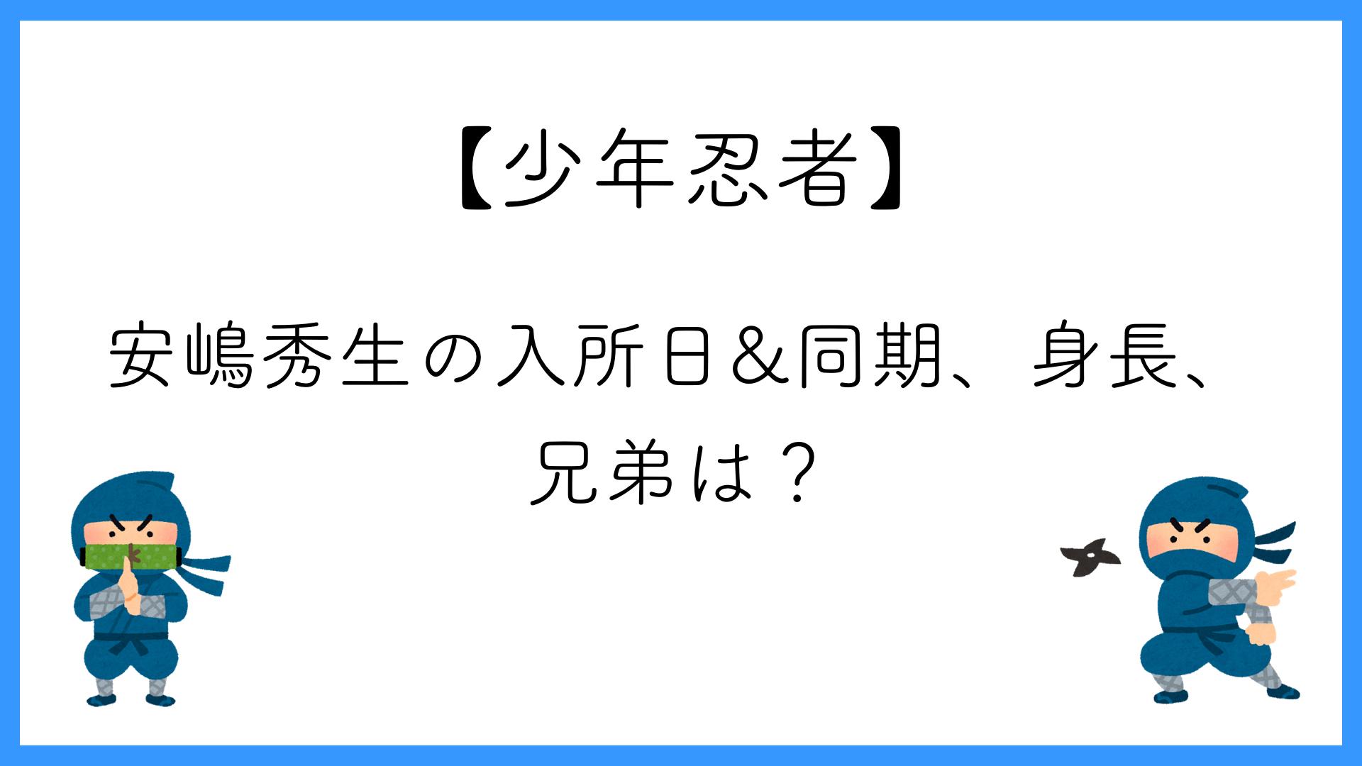 【少年忍者】安嶋秀生の入所日&同期、身長、兄弟は?
