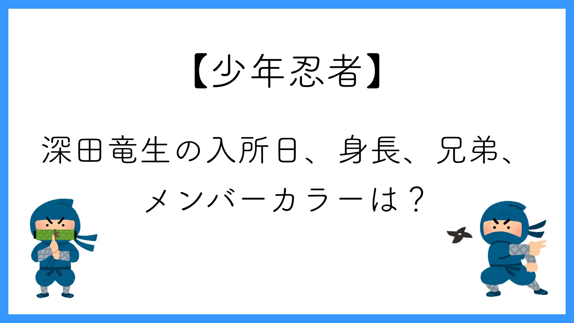 【少年忍者】深田竜生の入所日、身長、兄弟、メンバーカラーは?