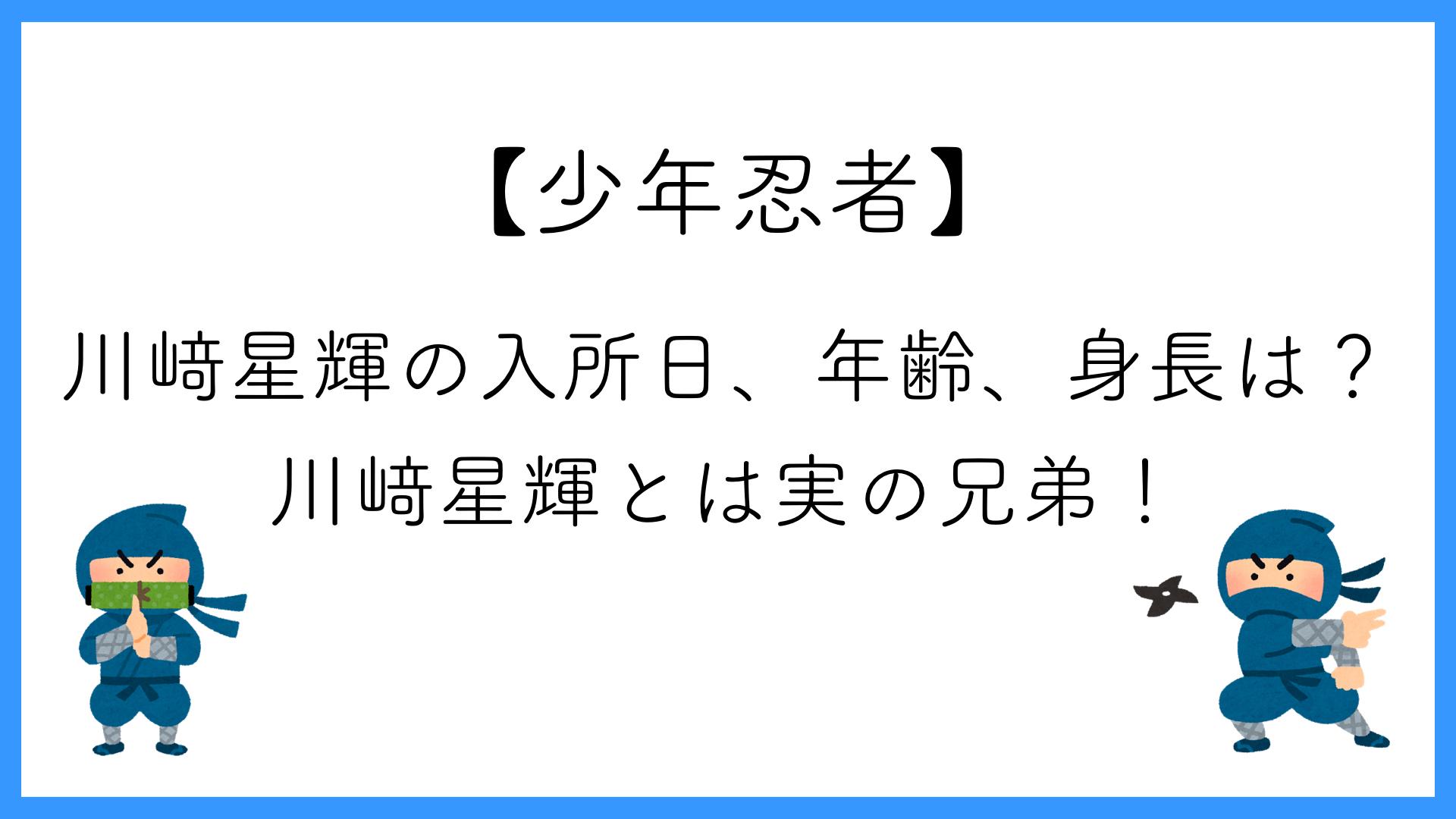 【少年忍者】川﨑星輝の入所日、年齢、身長は?川﨑皇輝とは実の兄弟!