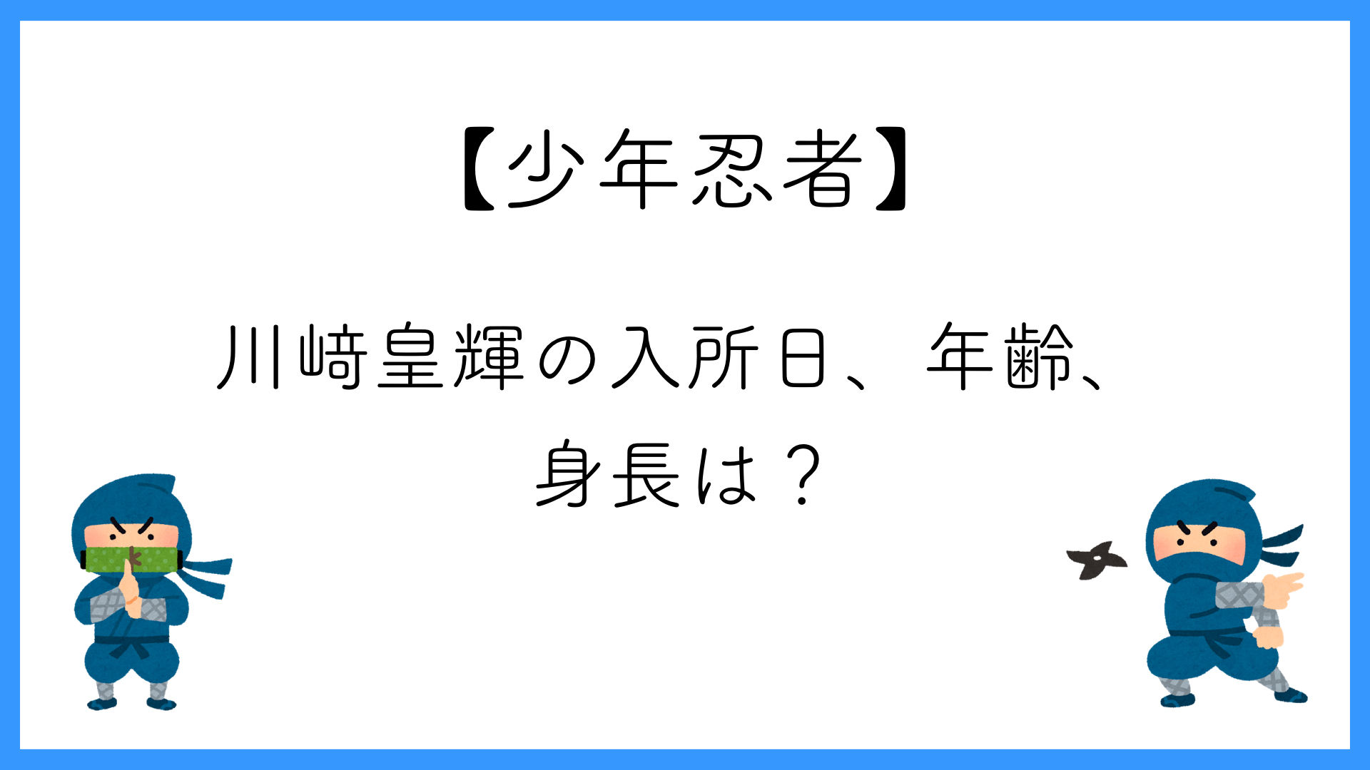 【少年忍者】愛すべきデキジュ川﨑皇輝の入所日、年齢、身長は?