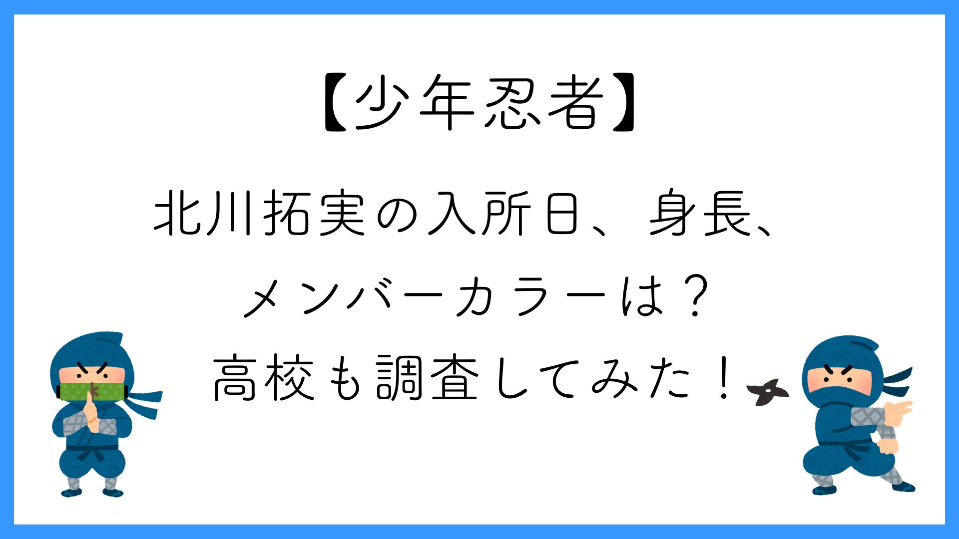 【少年忍者】北川拓実の入所日、身長、メンバーカラーは?高校も調査してみた!