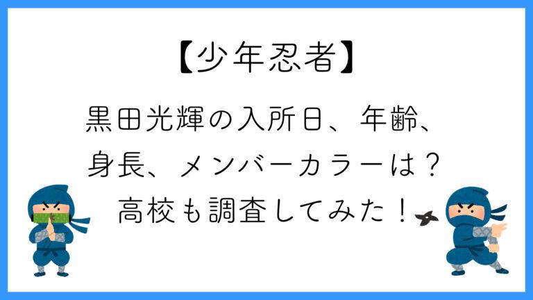 高校 黒田光輝 ✋少年 忍者