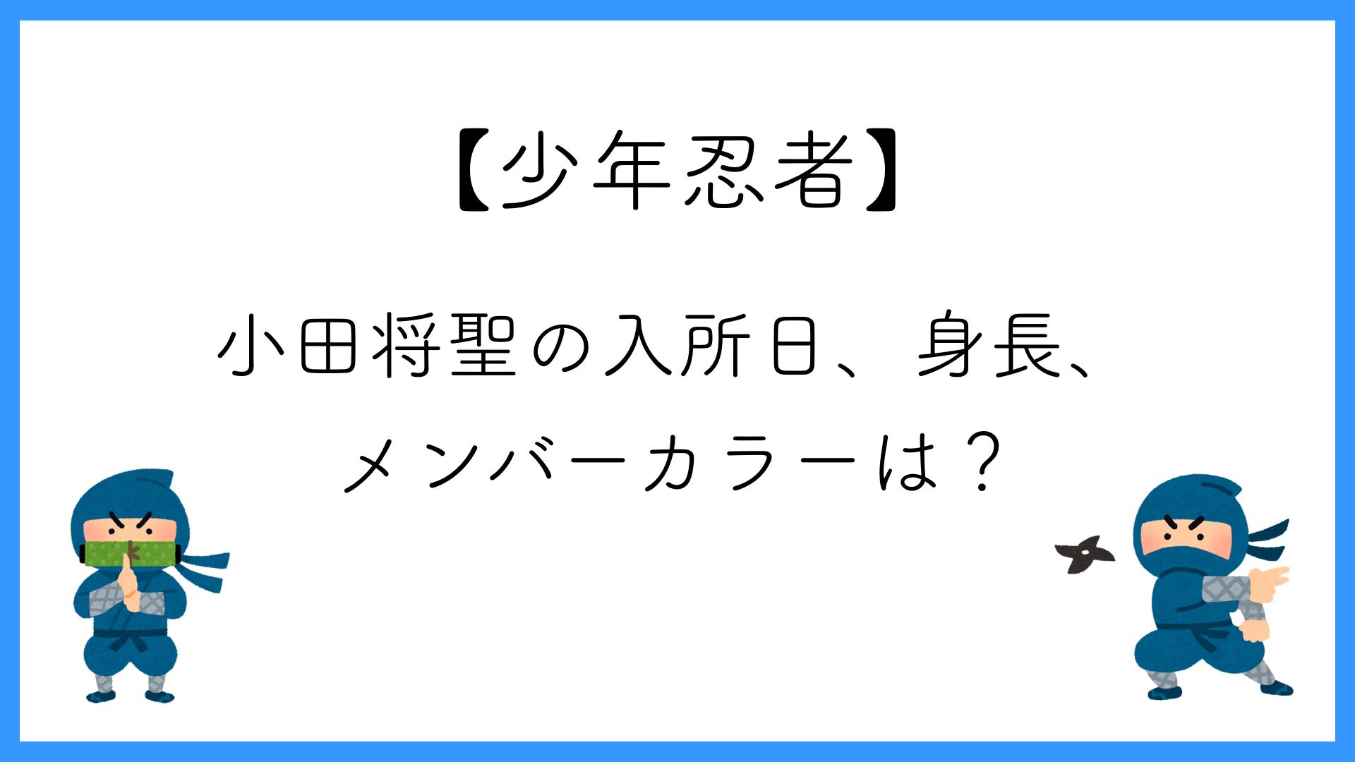 【少年忍者】小田将聖の入所日、身長、メンバーカラーは?