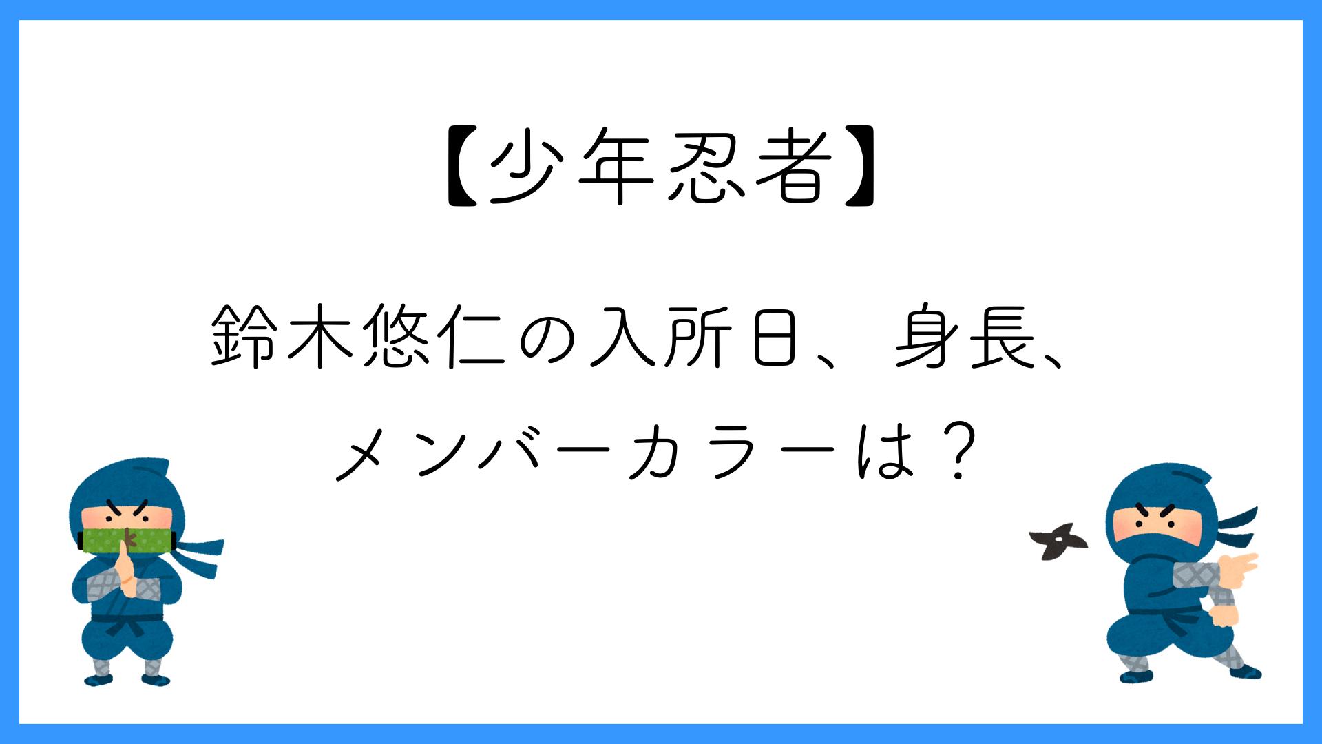 【少年忍者】鈴木悠仁の入所日、身長、メンバーカラーは?