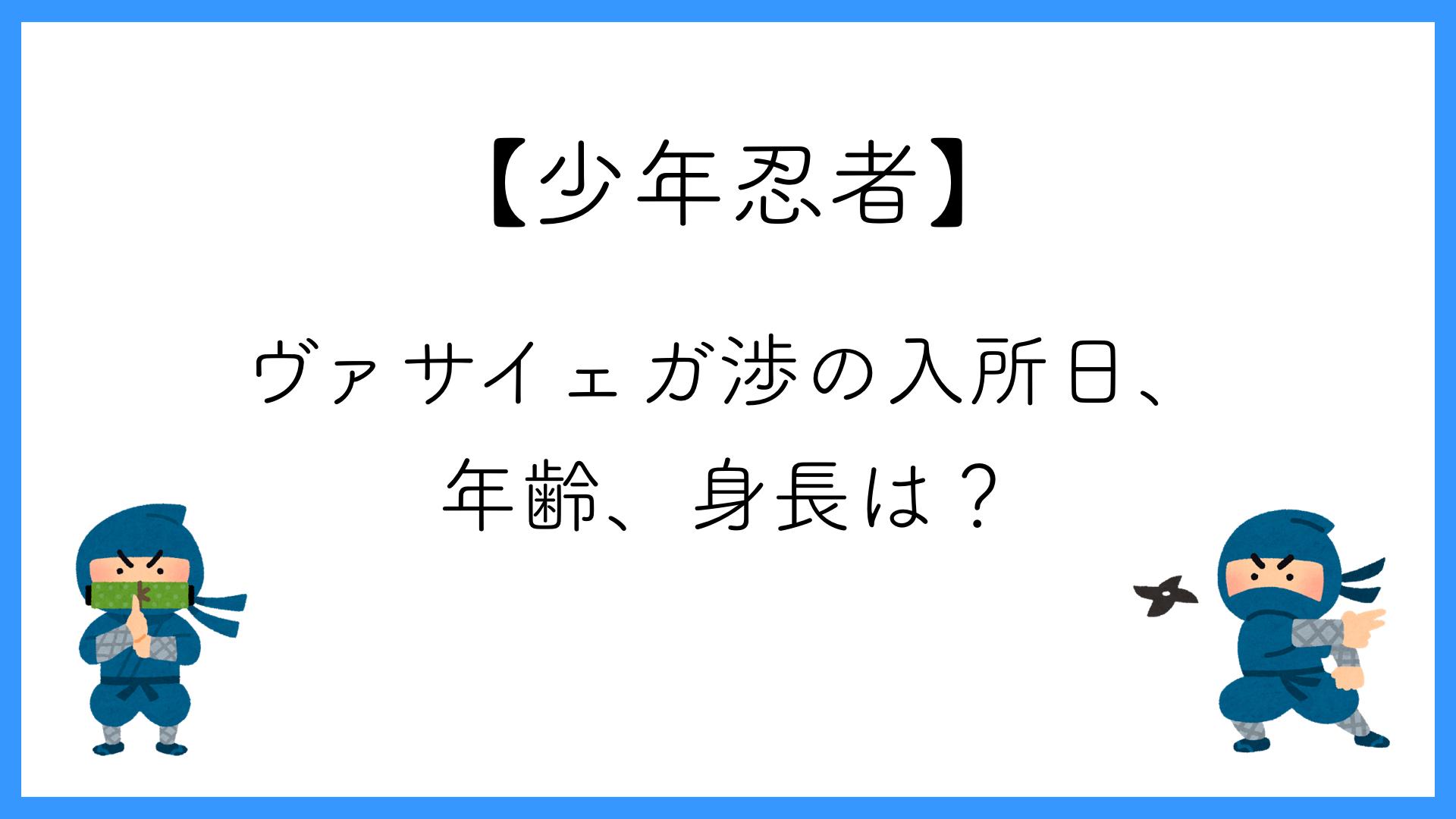 【少年忍者】ヴァサイェガ渉の入所日、年齢、身長は?