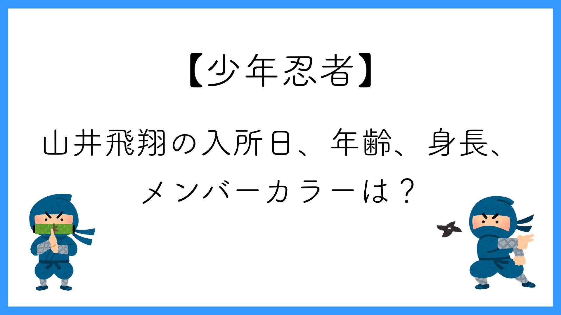【少年忍者】山井飛翔の入所日、年齢、身長、メンバーカラーは?
